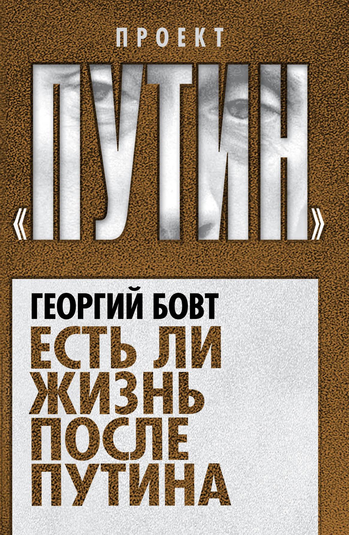 Георгий Бовт Есть ли жизнь после Путина долгов к г после путина