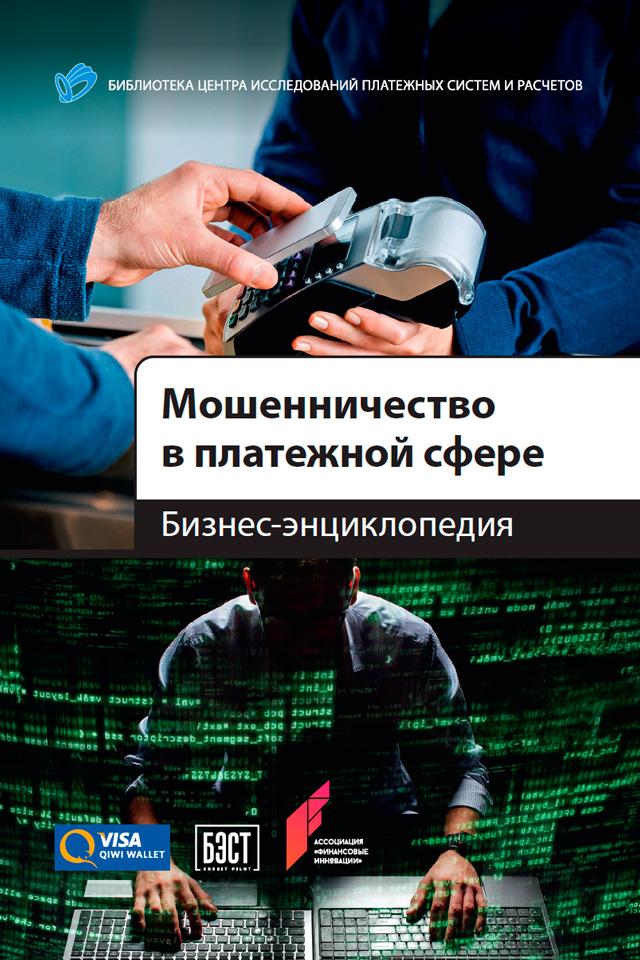 Обложка книги Мошенничество в платежной сфере. Бизнес-энциклопедия