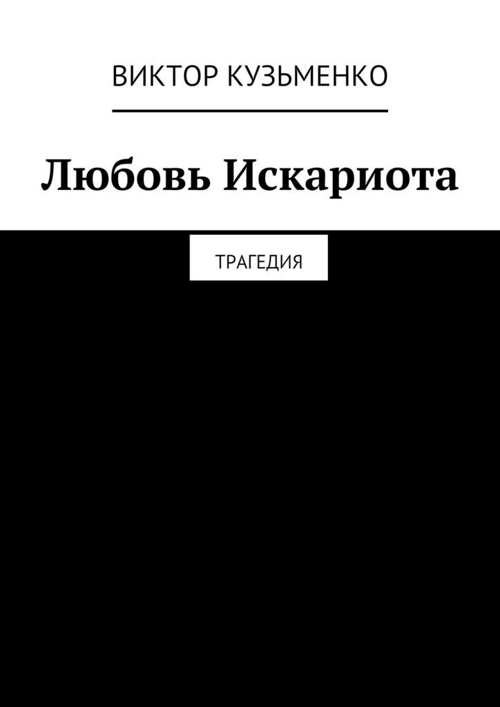 Фото - Виктор Кузьменко Любовь Искариота виктор кузьменко редкая работа