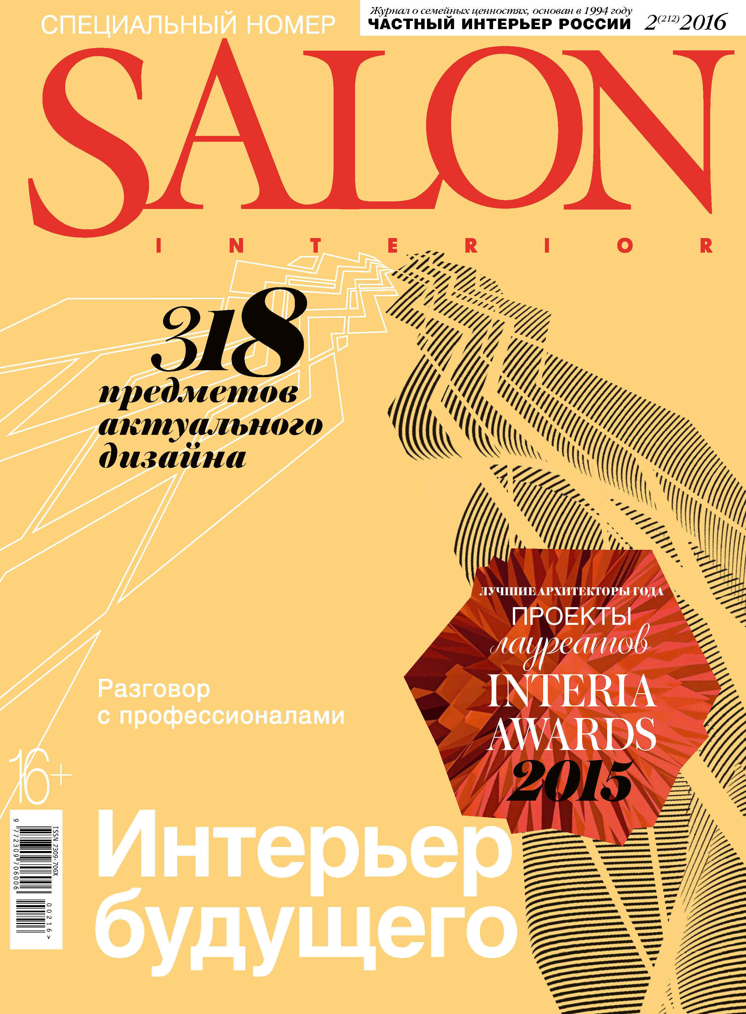 ИД «Бурда» SALON-interior №02/2016