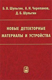Б. В. Шульгин Новые детекторные материалы и устройства