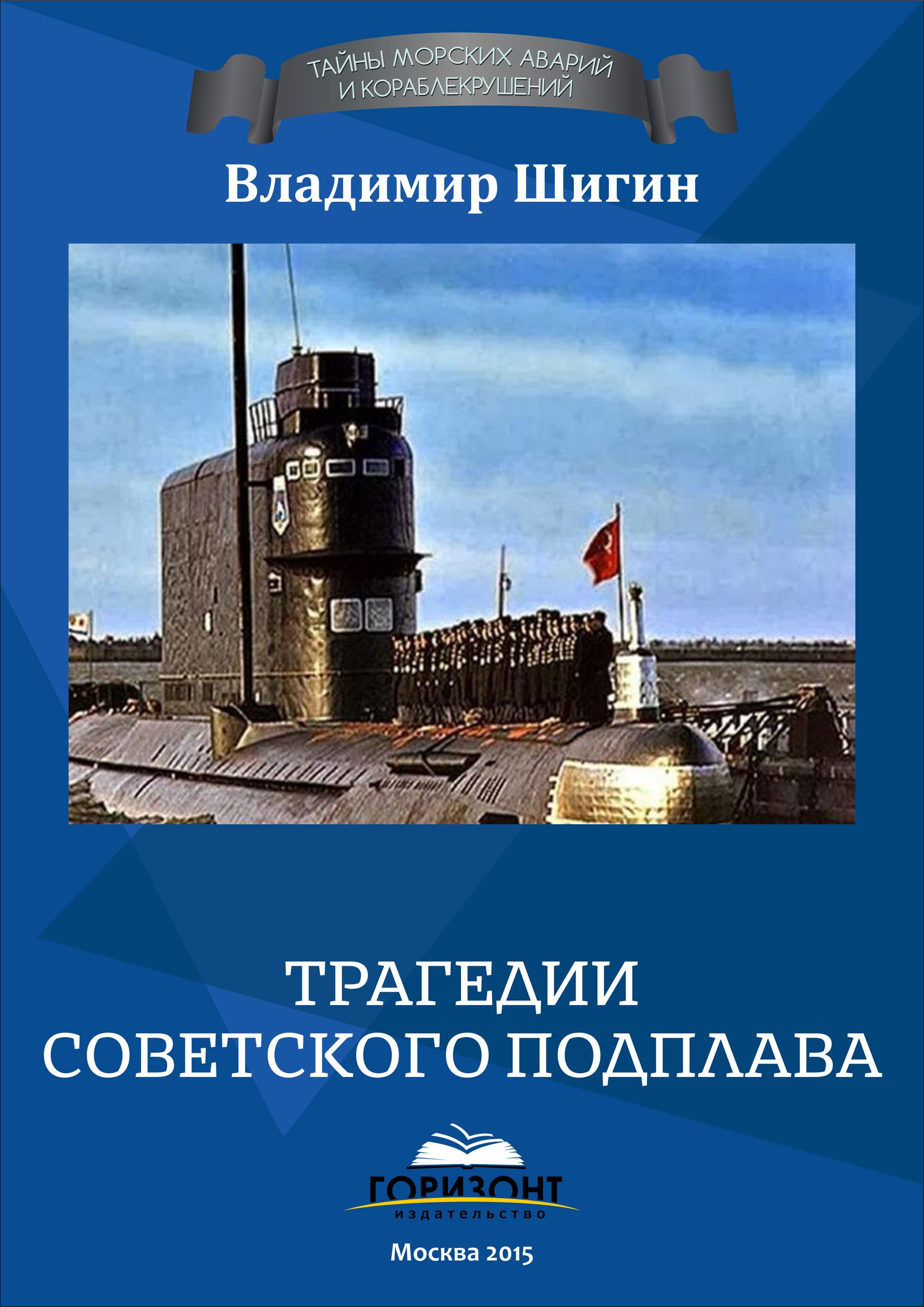 tragedii sovetskogo podplava