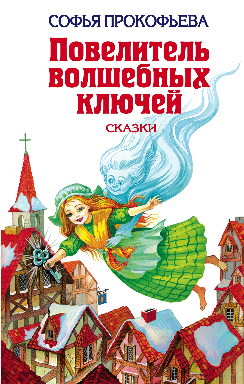 Софья Прокофьева Девочка по имени Глазастик софья прокофьева самый большой друг сборник