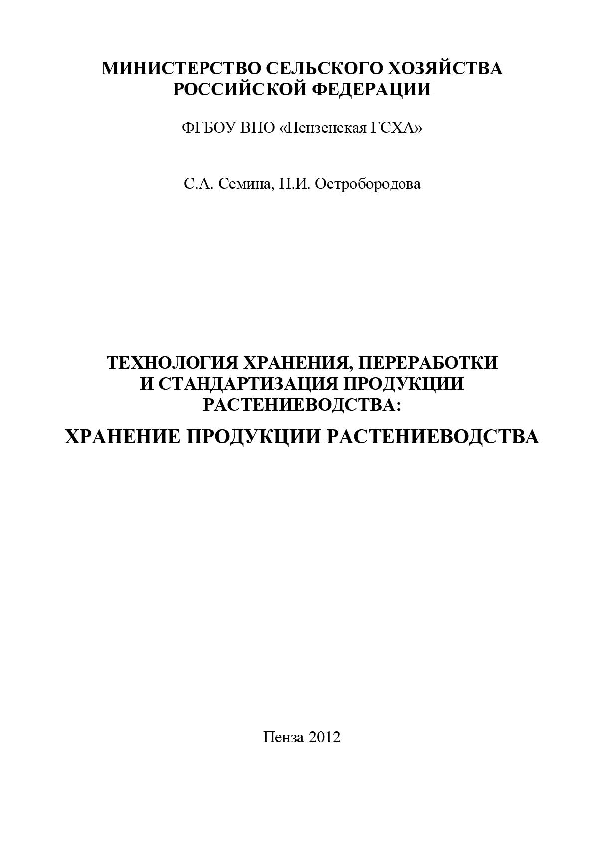 Н. И. Остробородова Технология хранения, переработки и стандартизация продукции растениеводства: хранение продукции растениеводства а в долбилин теоретические основы производства продукции растениеводства
