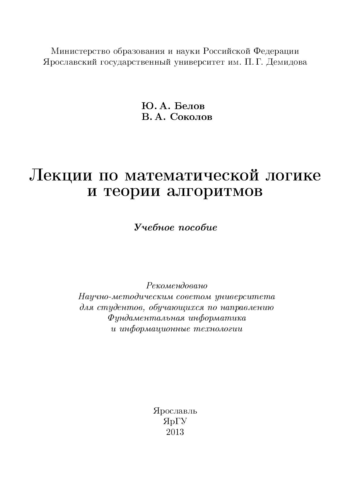 Юрий Белов Лекции по математической логике и теории алгоритмов н к верещагин а шень лекции по математической логике и теории алгоритмов часть 3 вычислимые функции