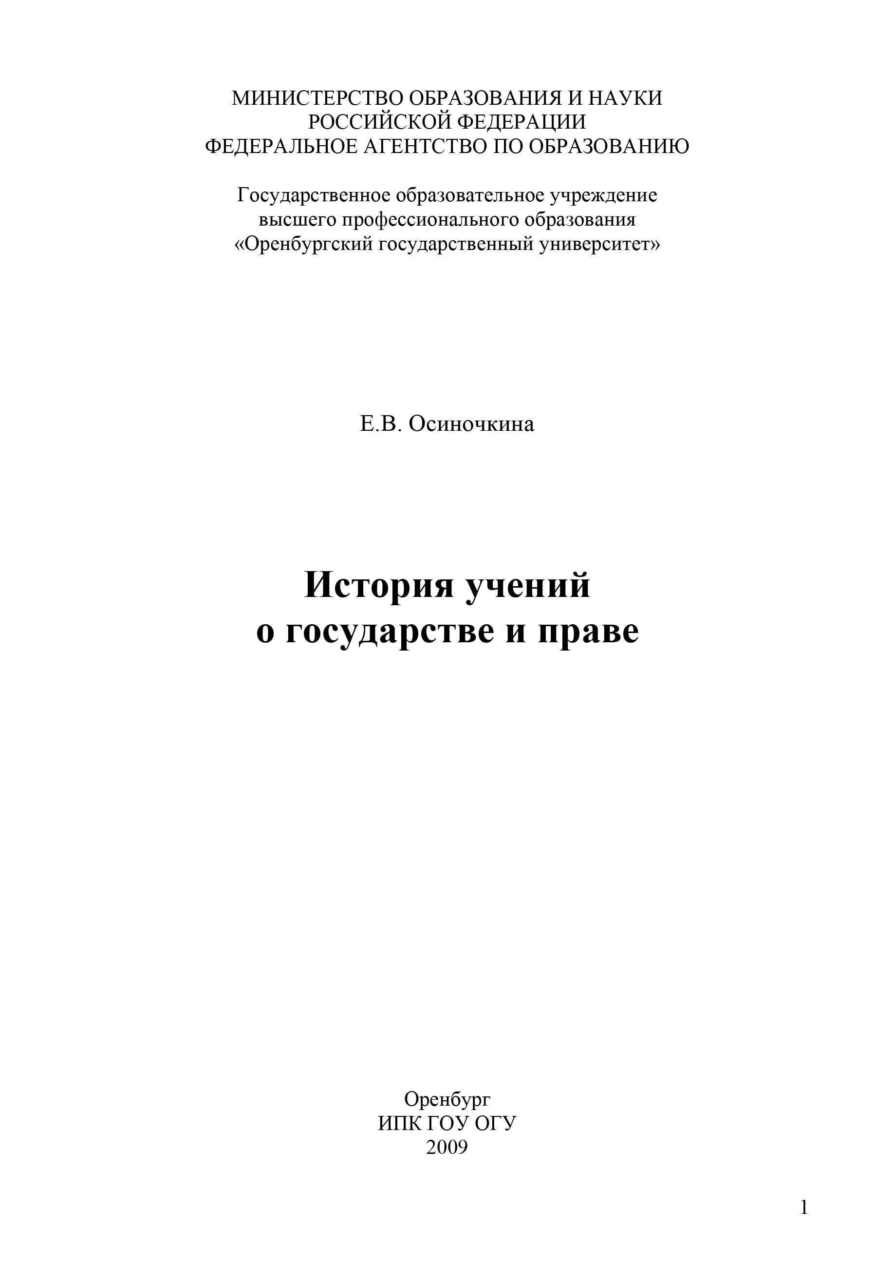 Е. В. Осиночкина История учений о государстве и праве лазарев в ред история политических и правовых учений учебник