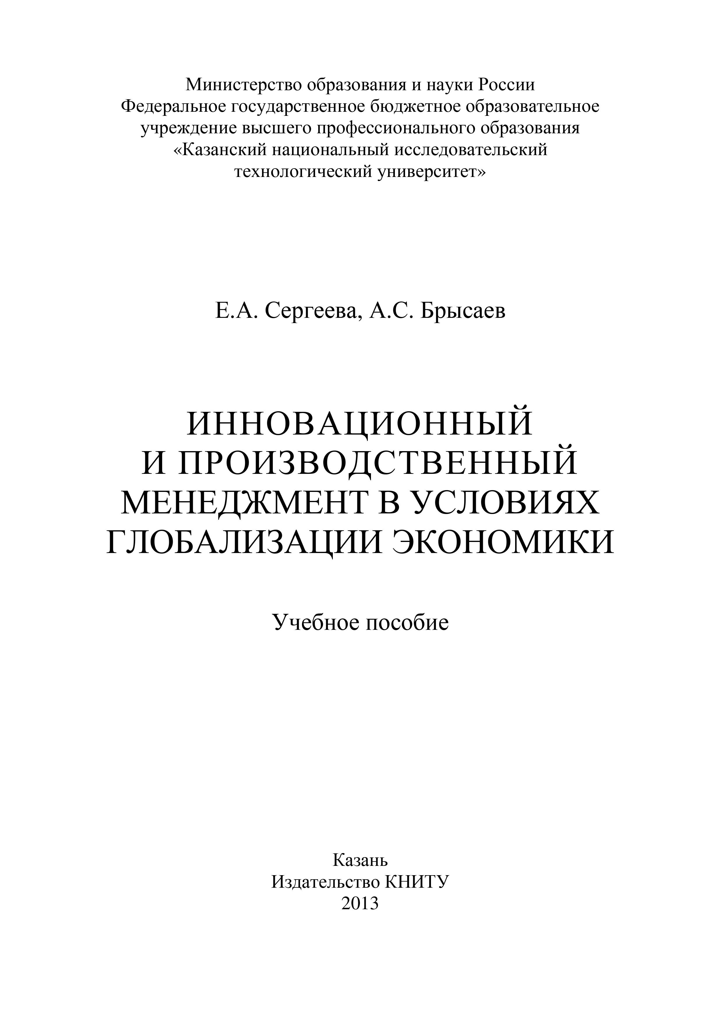 А. Брысаев Инновационный и производственный менеджмент в условиях глобализации экономики