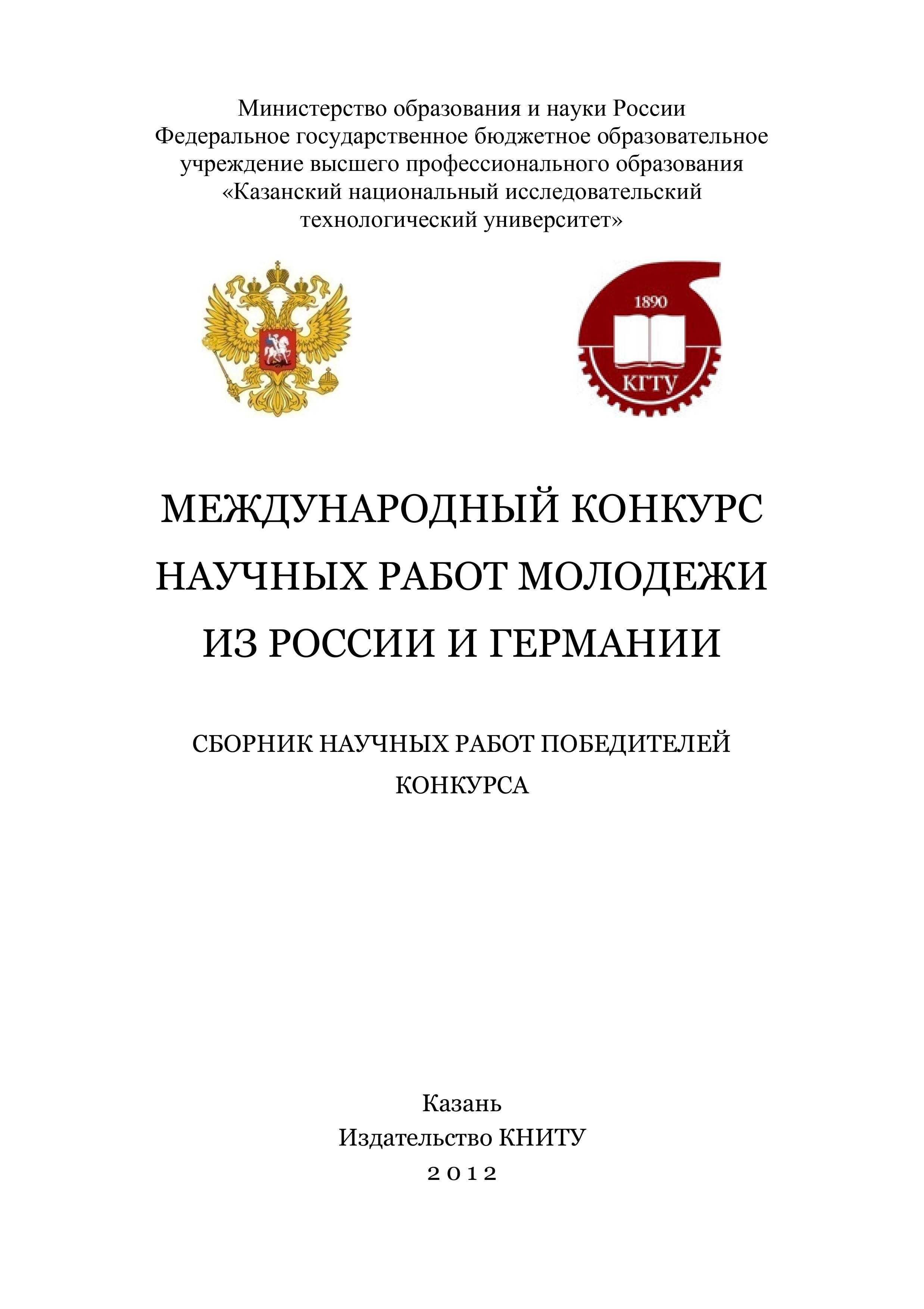 Коллектив авторов Международный конкурс научных работ молодежи из России и Германии