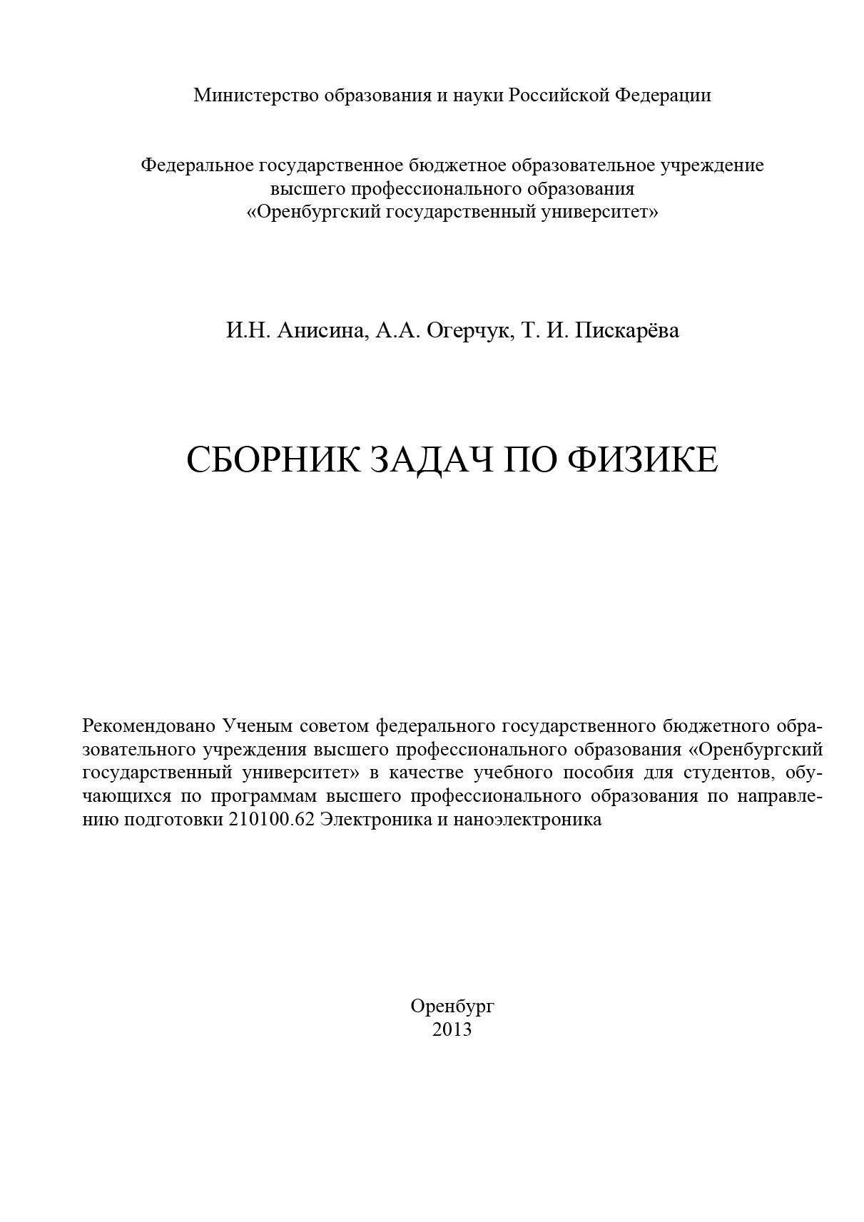 И. Анисина Сборник задач по физике наноэлектроника учебное пособие