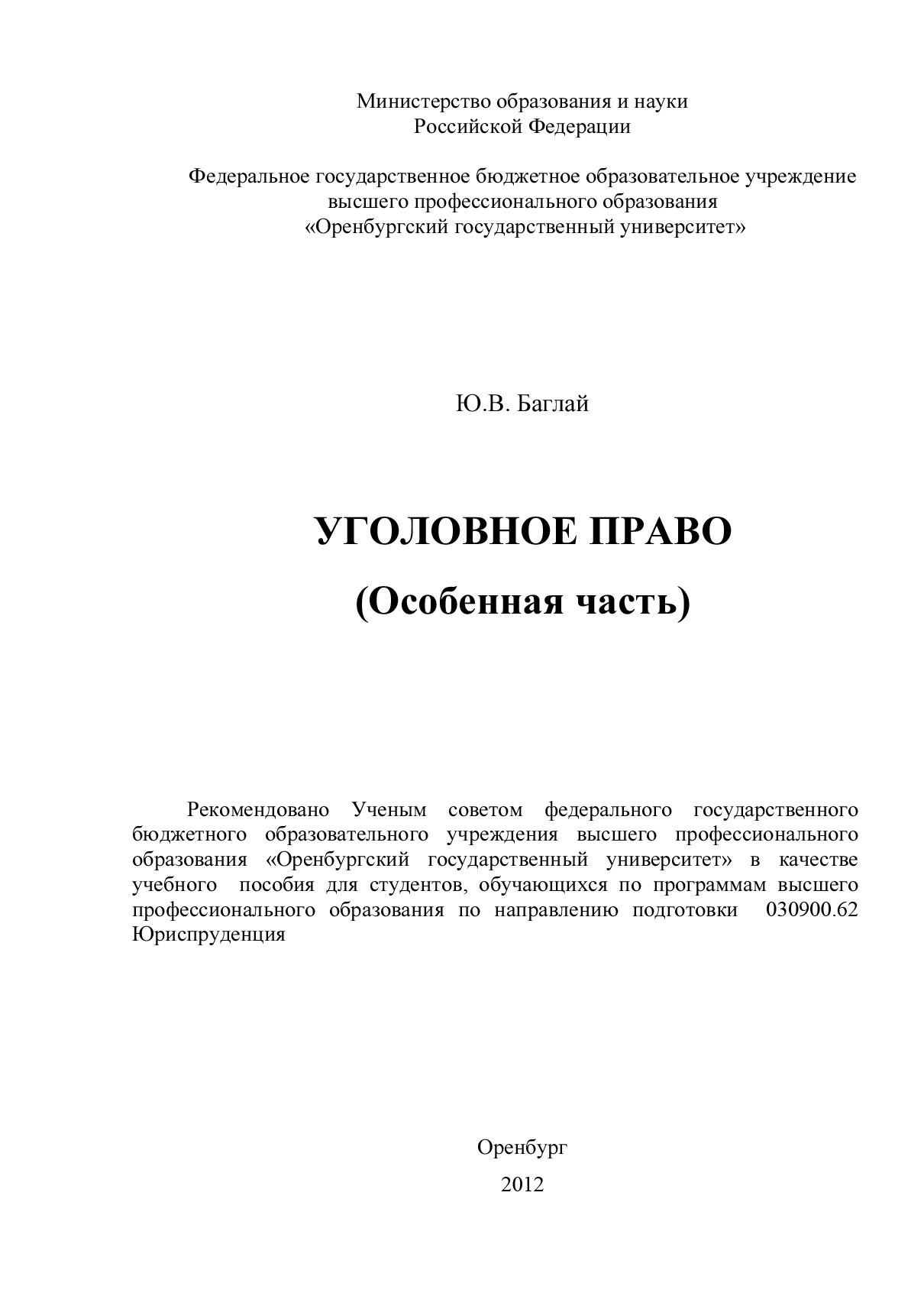 Ю. Баглай Уголовное право (Особенная часть)