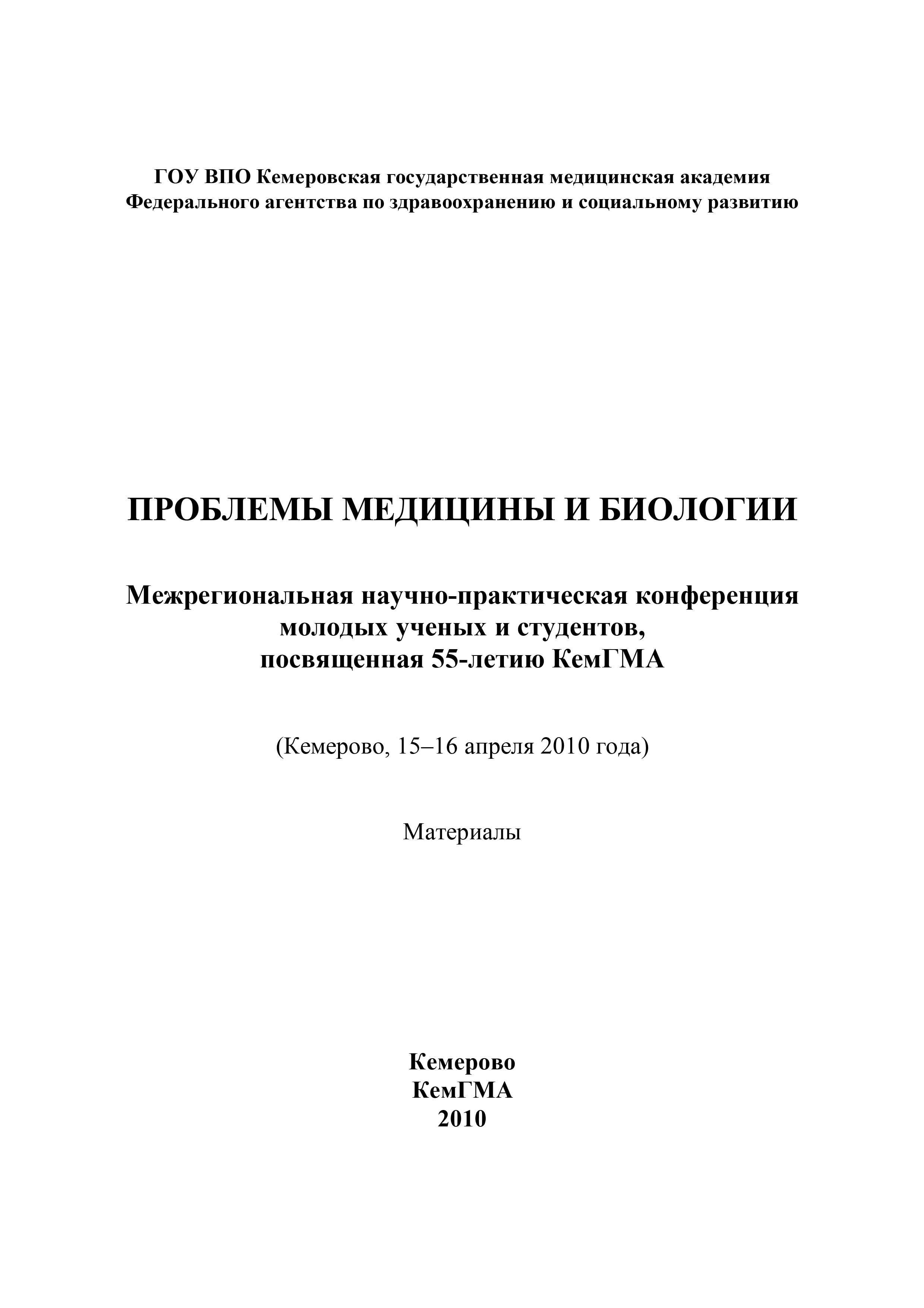 Коллектив авторов Проблемы медицины и биологии солнечный коллектор вакуумный киев