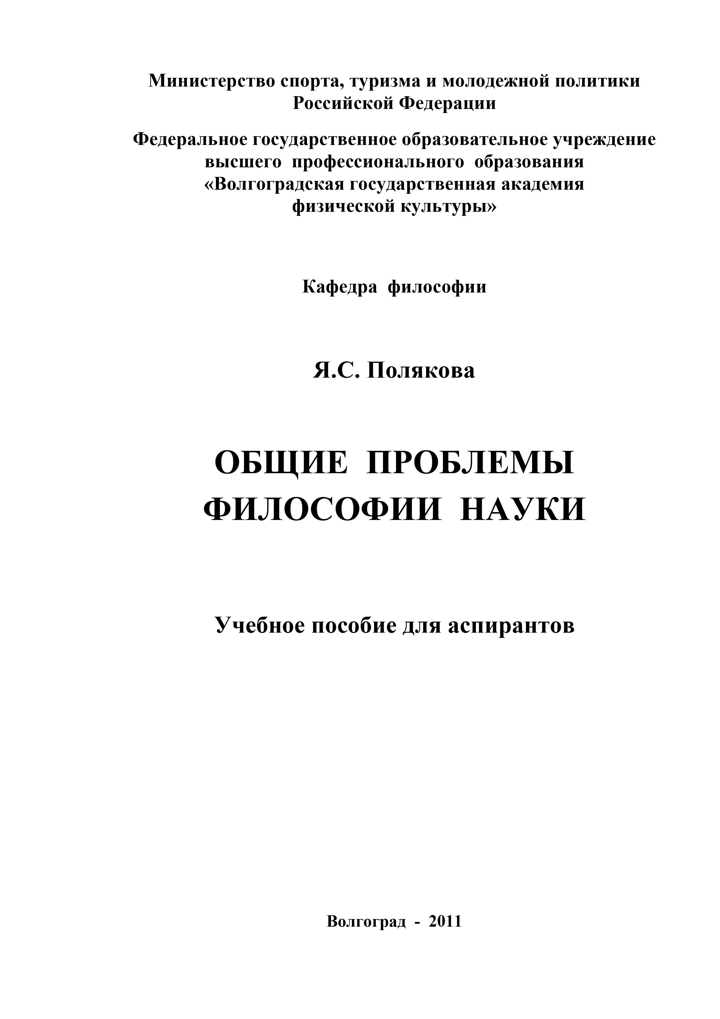 Яна Полякова Общие проблемы философии науки