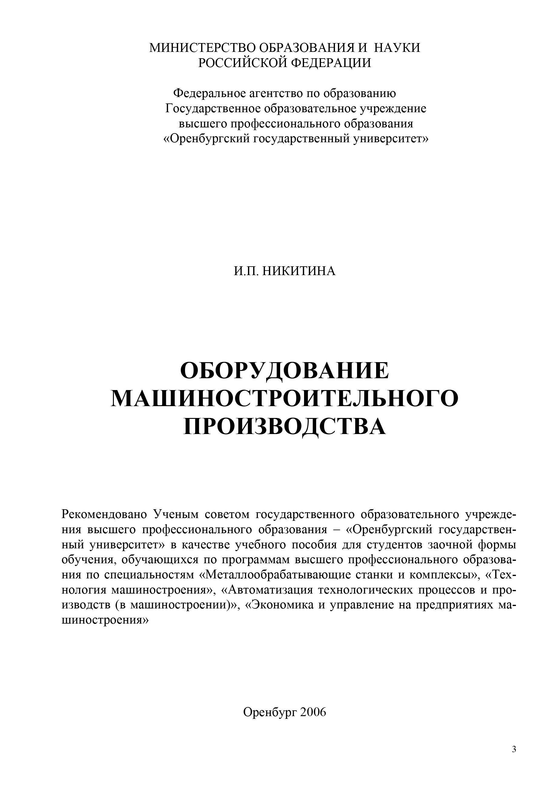И. П. Никитина Оборудование машиностроительного производства