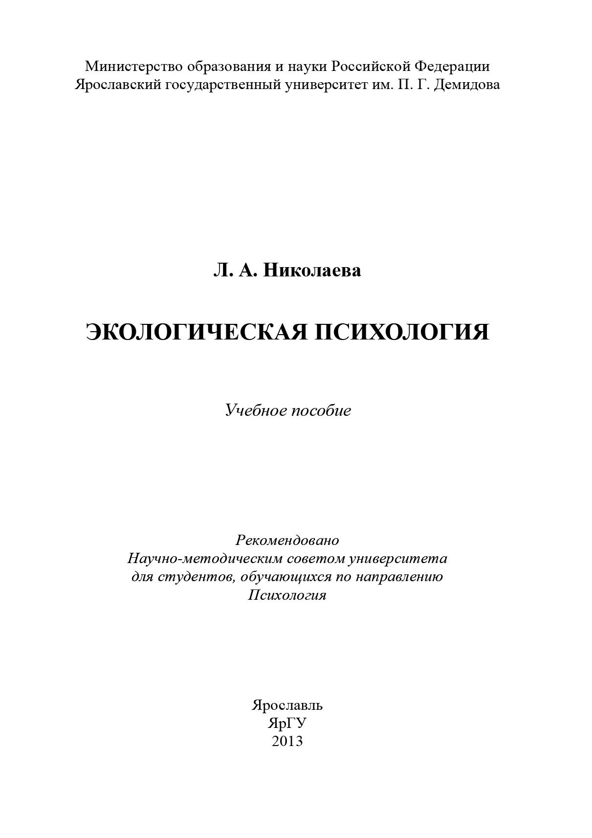 Л. А. Николаева Экологическая психология юридическая психология список литературы 2016
