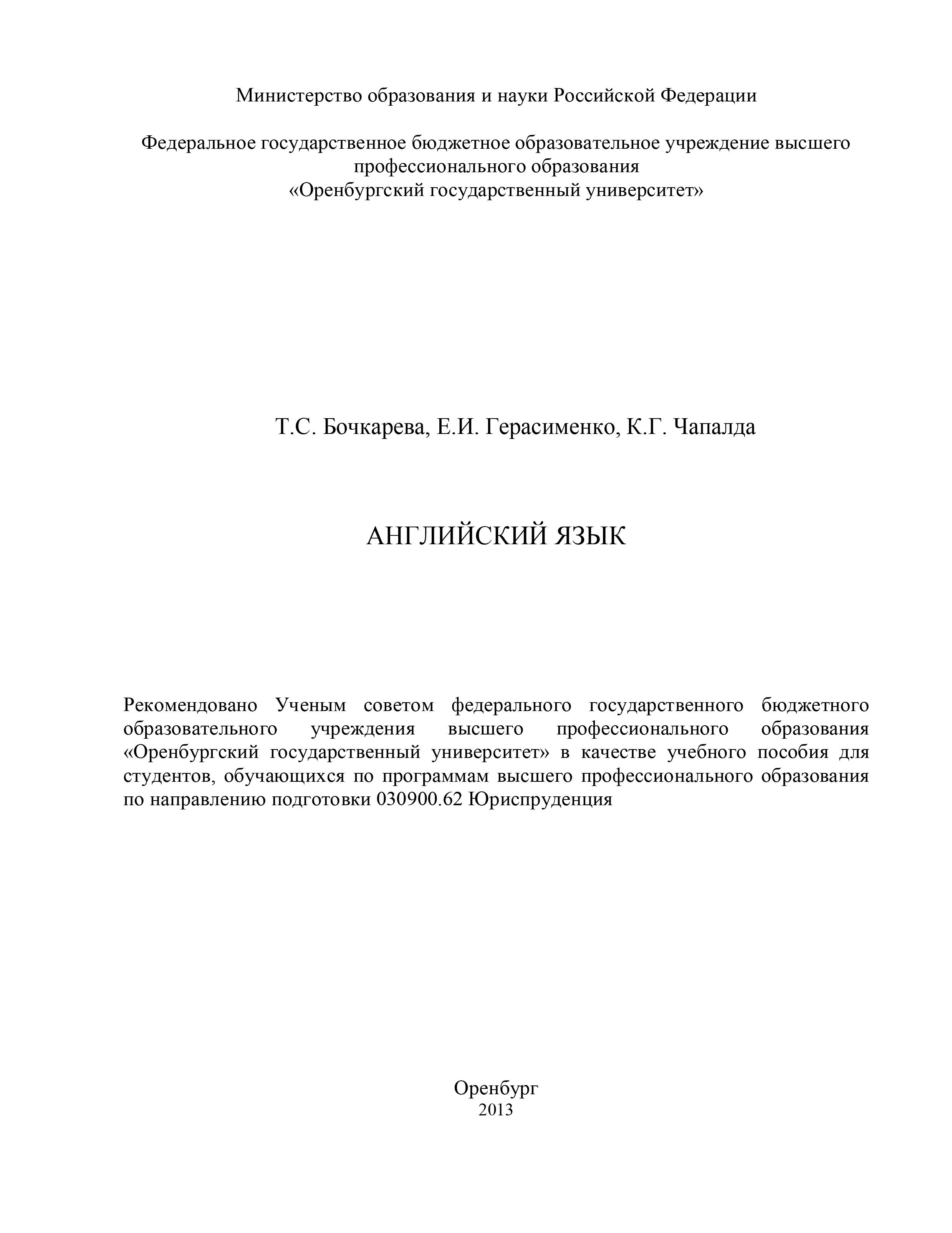 Т. С. Бочкарева Английский язык цена