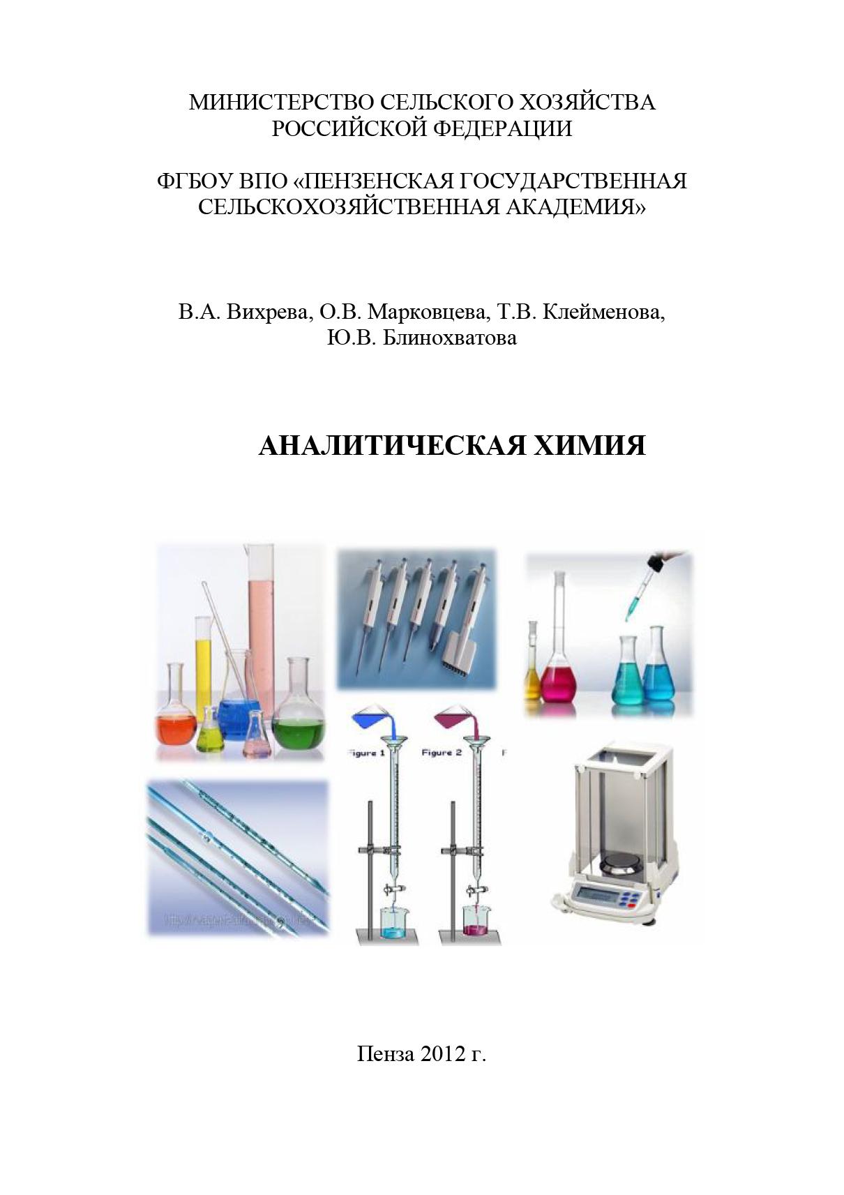 Ю. В. Блинохватова Аналитическая химия