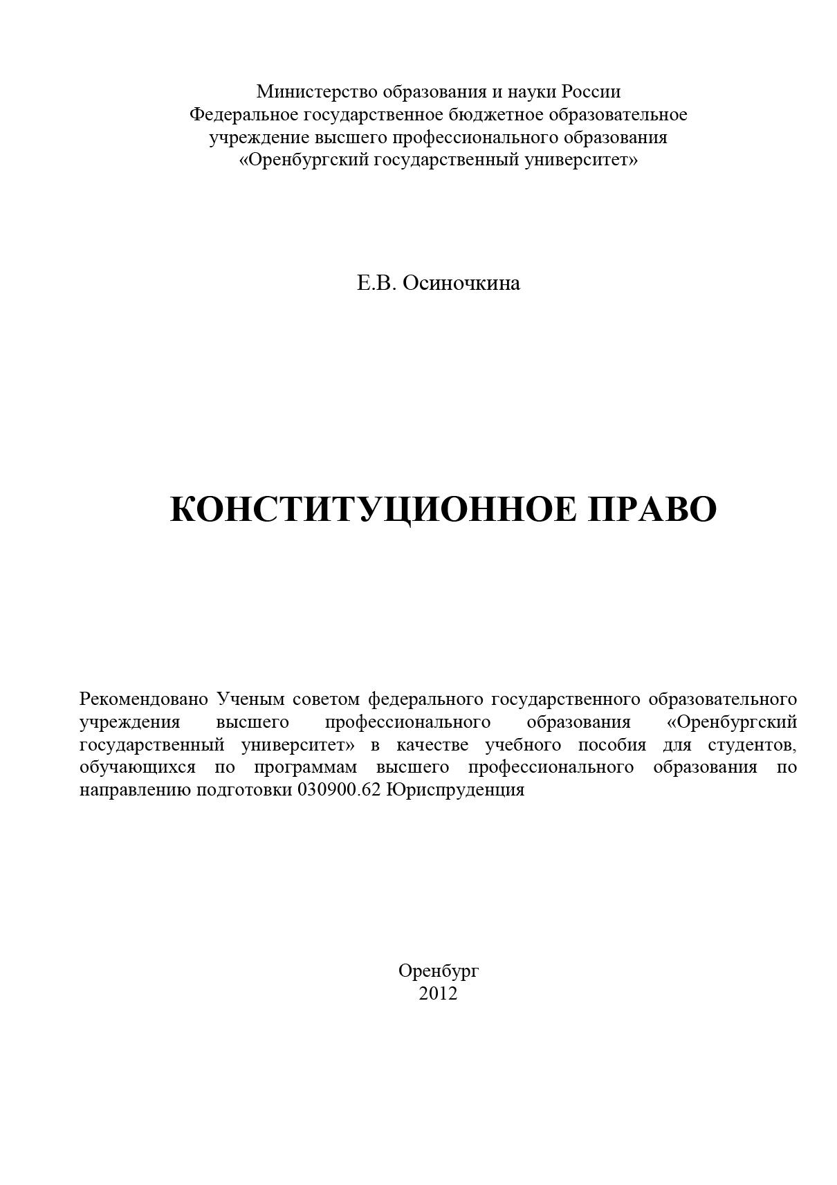 Е. В. Осиночкина Конституционное право елена белоусова муниципальное право российской федерации