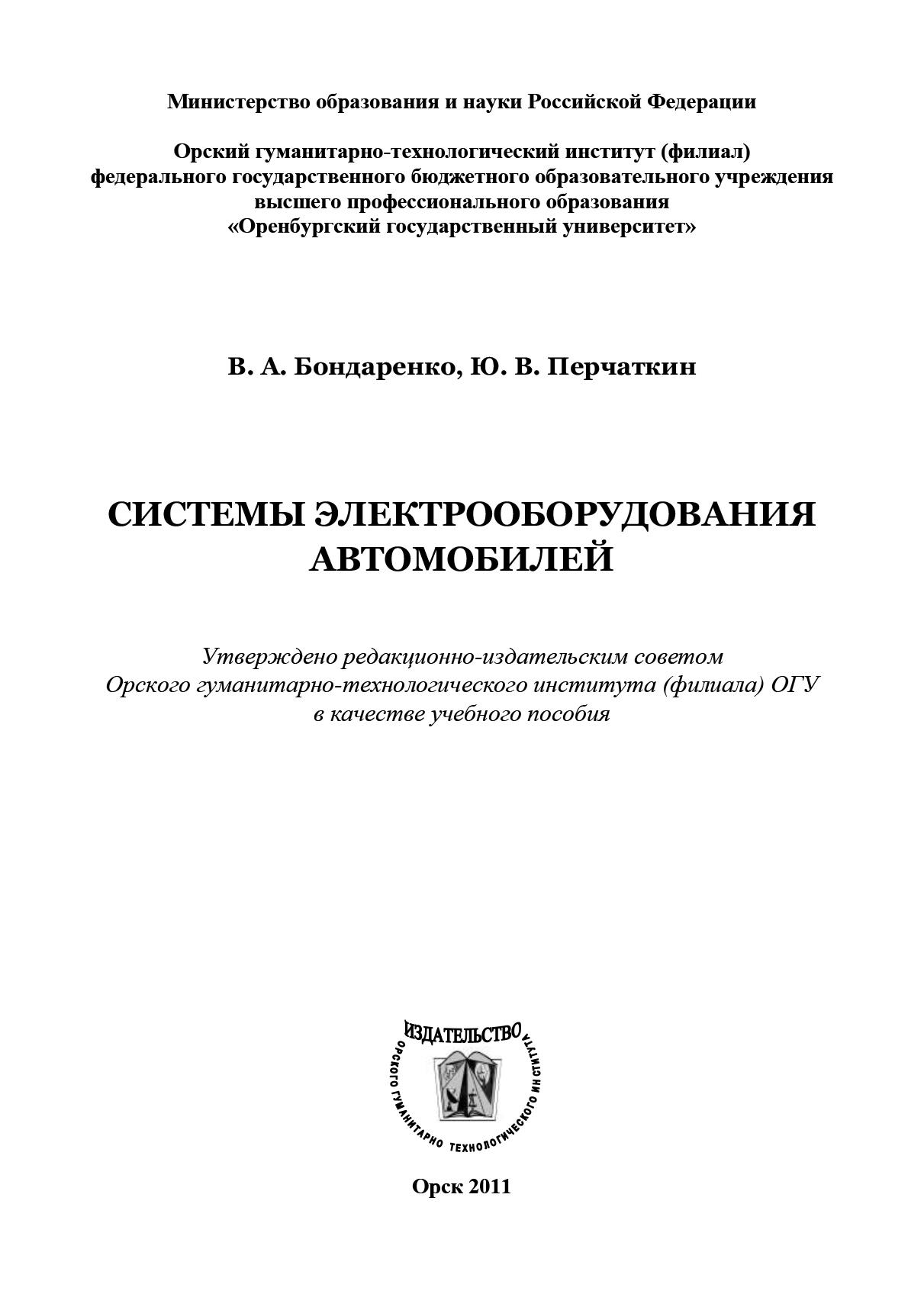 В. А. Бондаренко Системы электрооборудования автомобилей цена в Москве и Питере