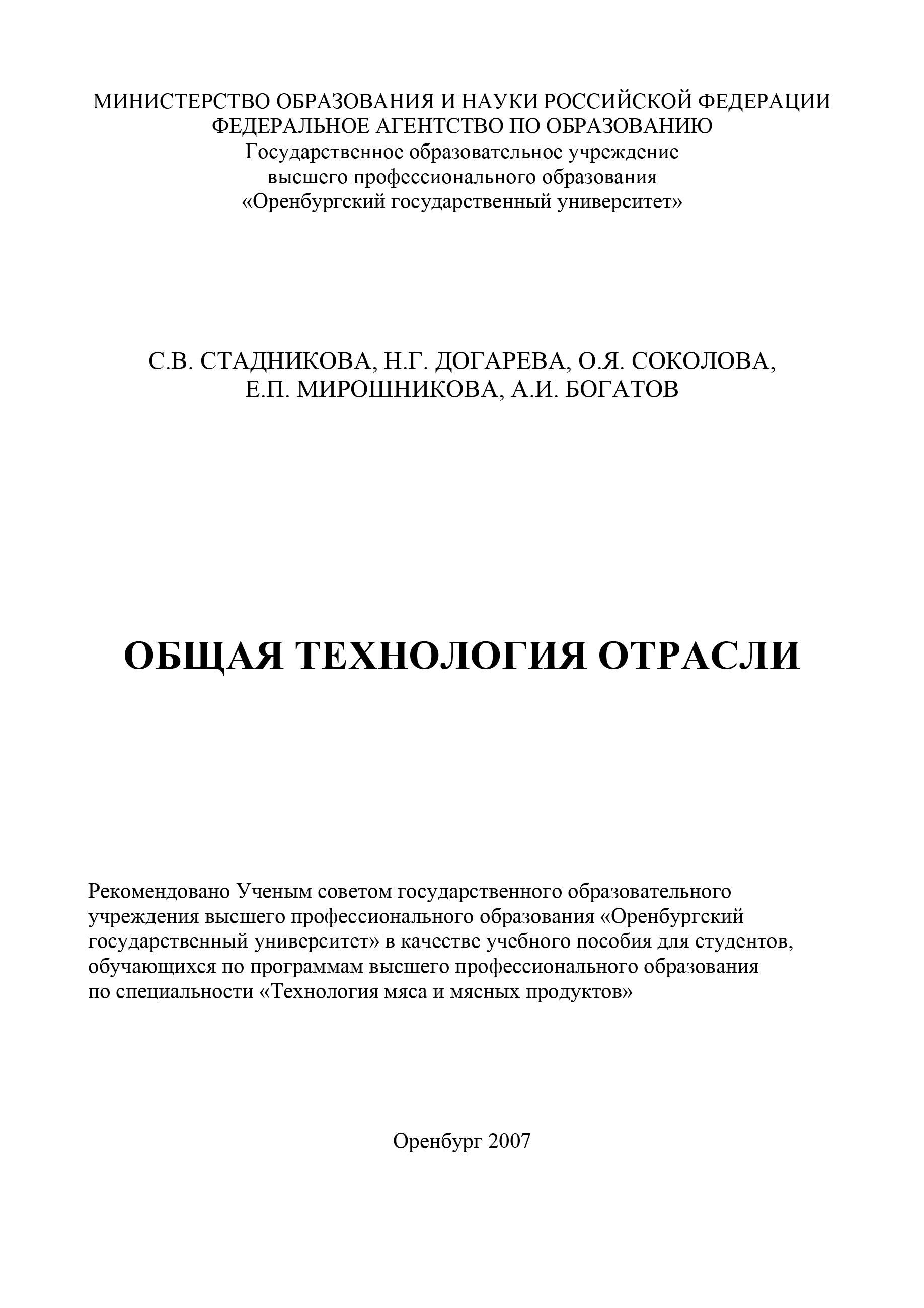 Н. Г. Догарева Общая технология отрасли