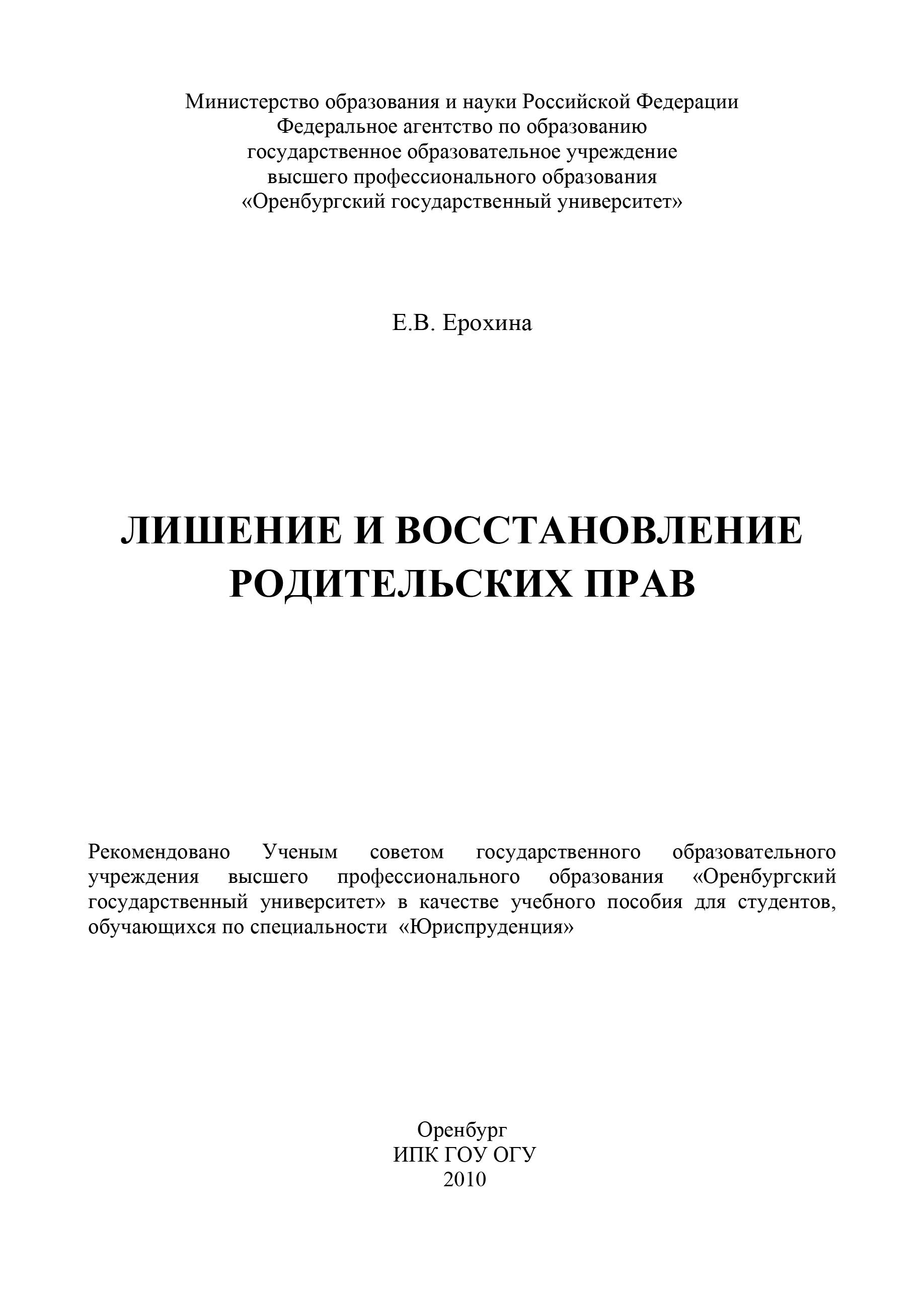Е. В. Ерохина Лишение и восстановление родительских прав