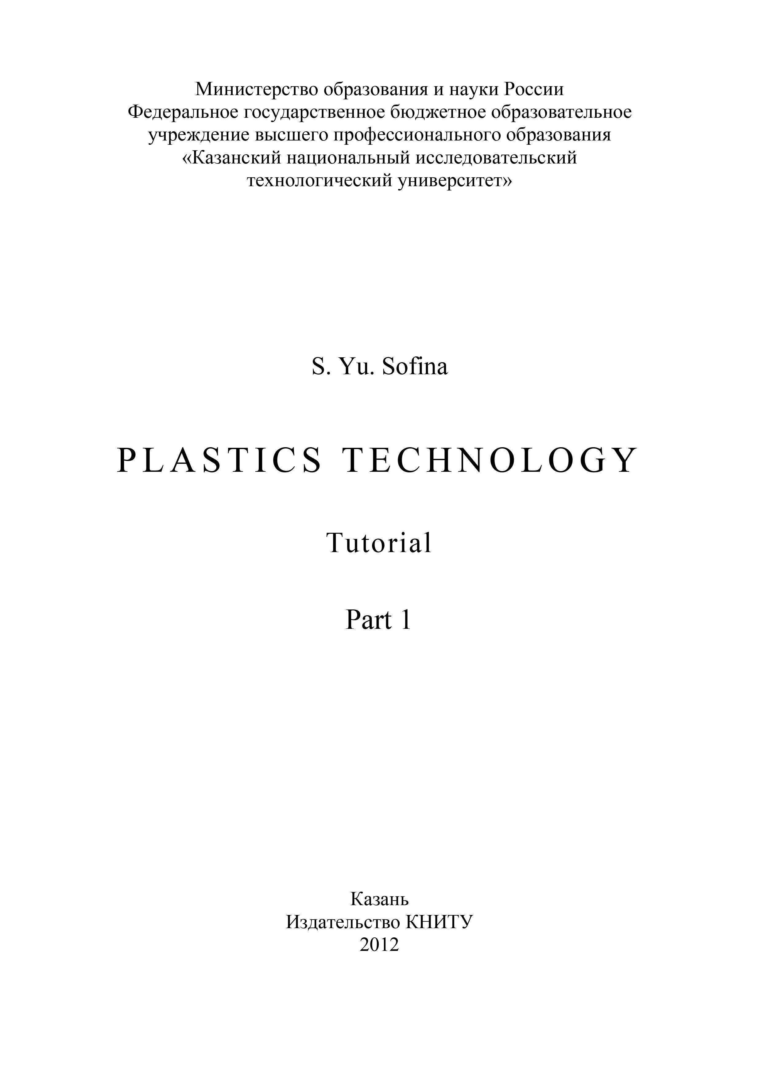 Фото - S. Sofina Plastics Technology. Part 1 звягольский ю с технология производства режущего инструмента учебное пособие