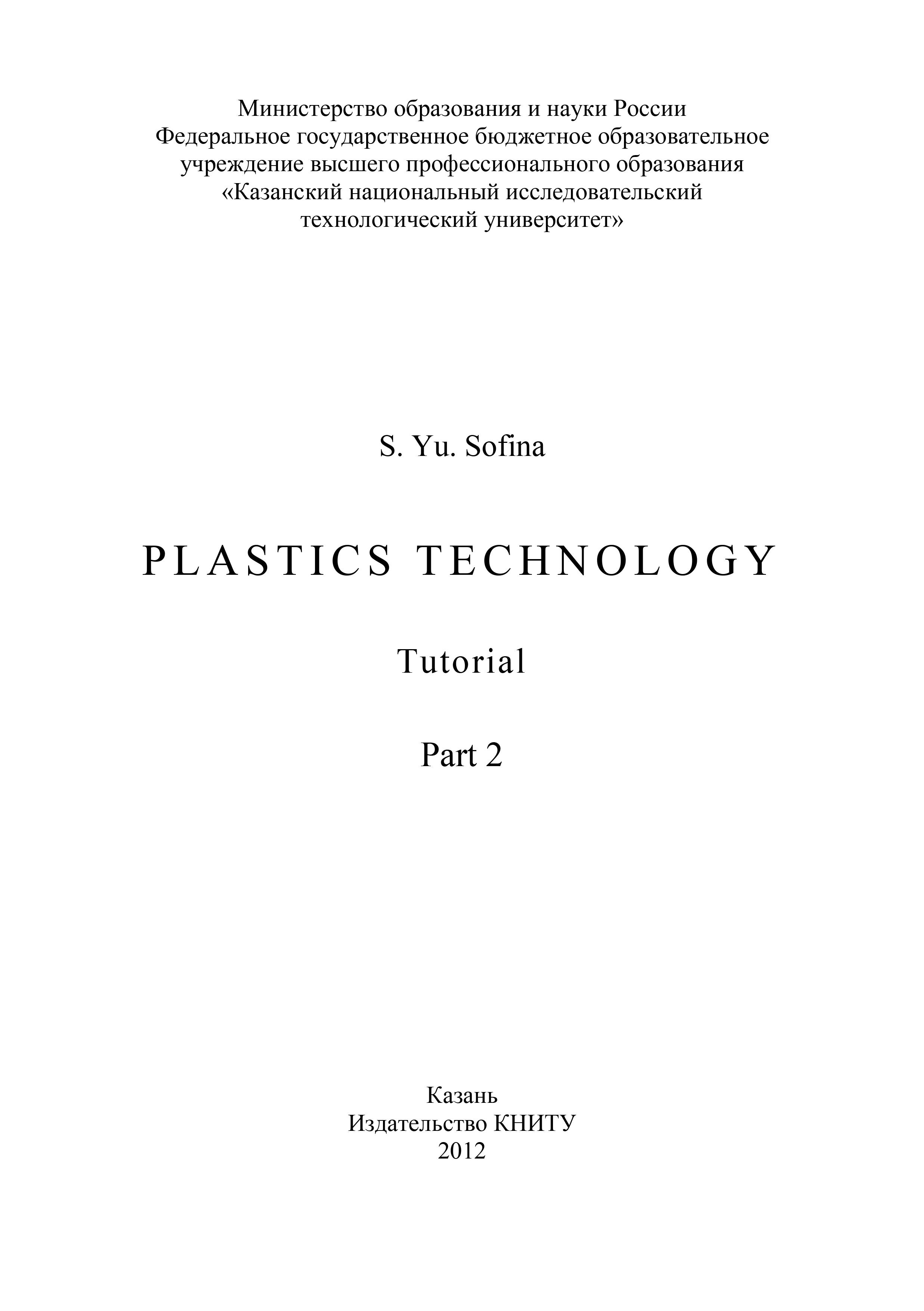 Plastics Technology. Part.2