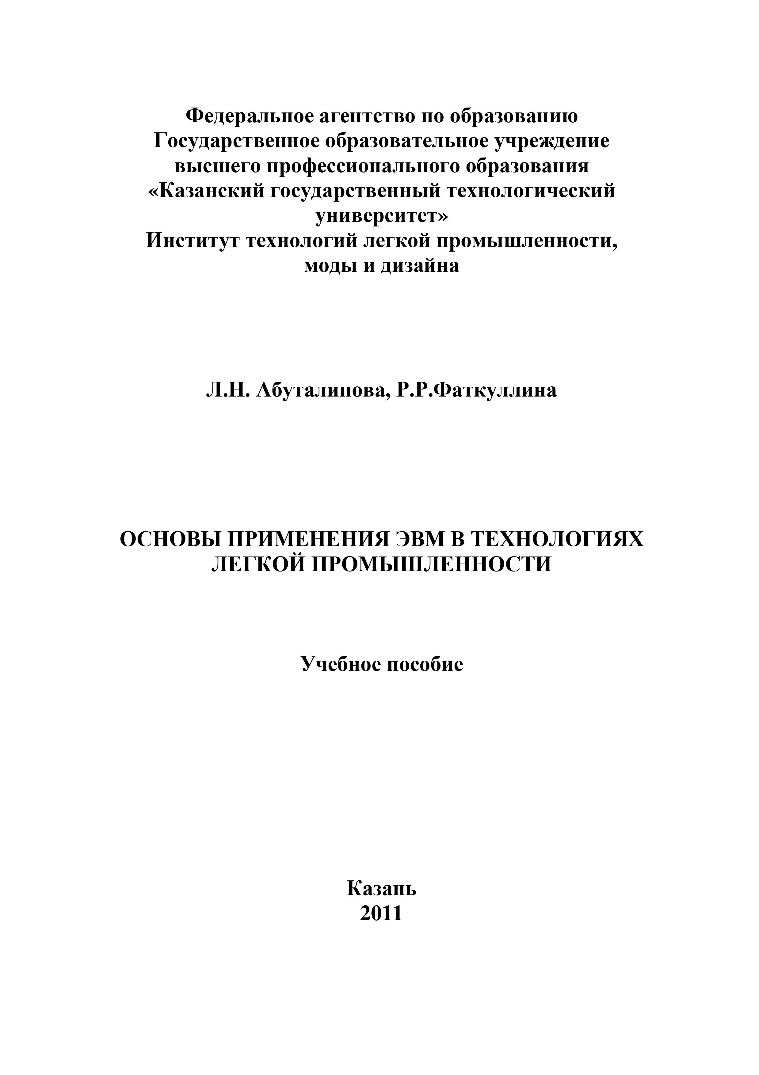 Л. Н. Абуталипова Основы применения ЭВМ в технологиях легкой промышленности н в струмпэ в д сидоров аппаратное обеспечение эвм практикум