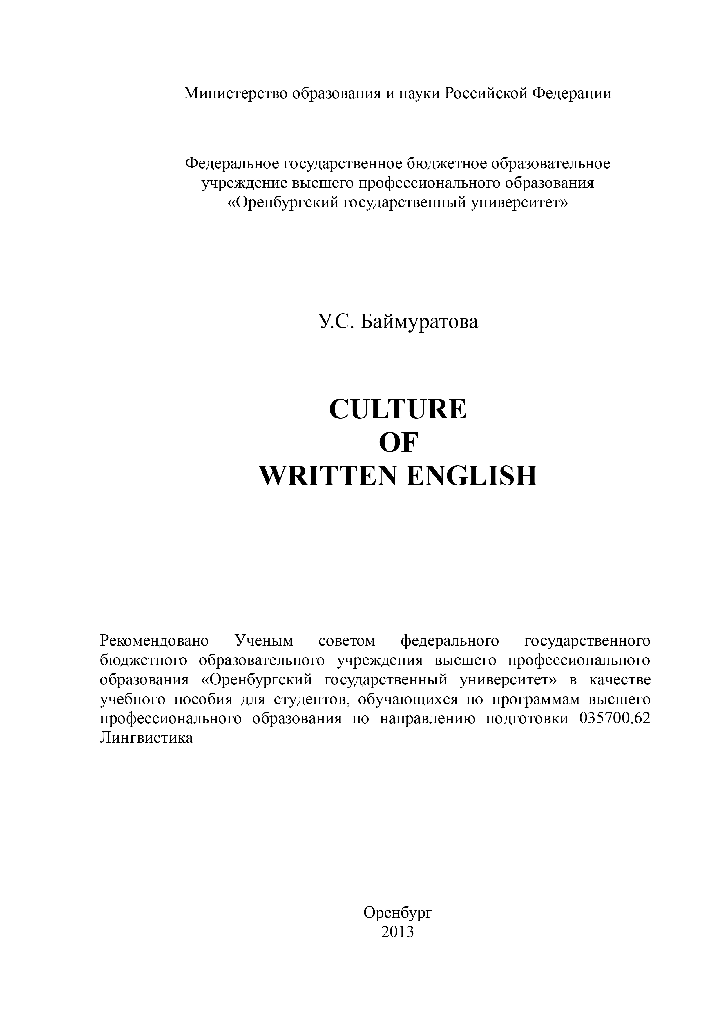У. С. Баймуратова Culture of Written English у с баймуратова culture of written english