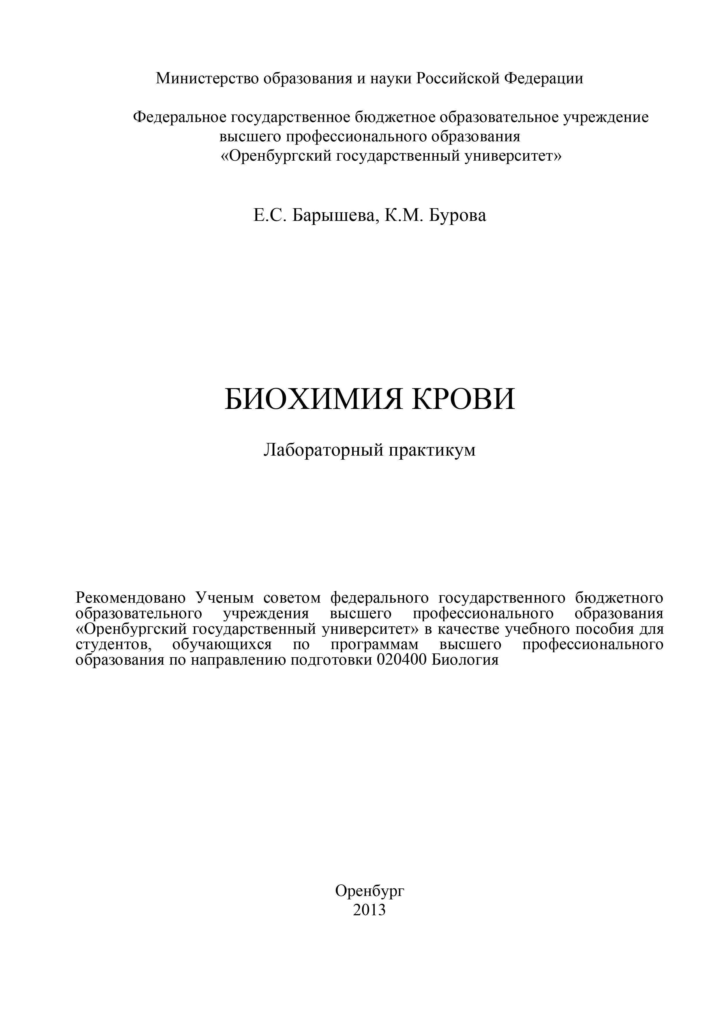 Е. Барышева Биохимия крови