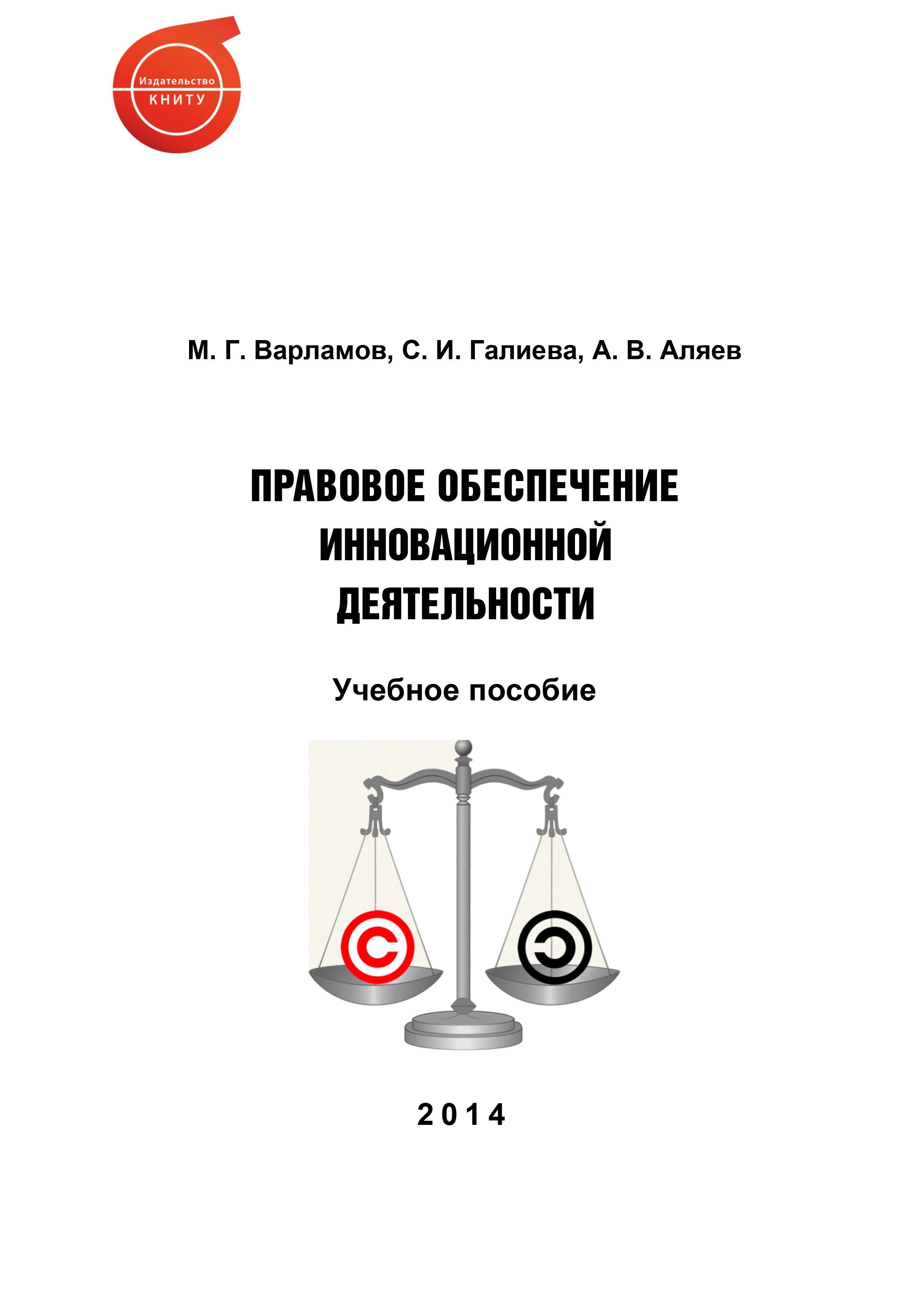 А. Аляев Правовое обеспечение инновационной деятельности недорого