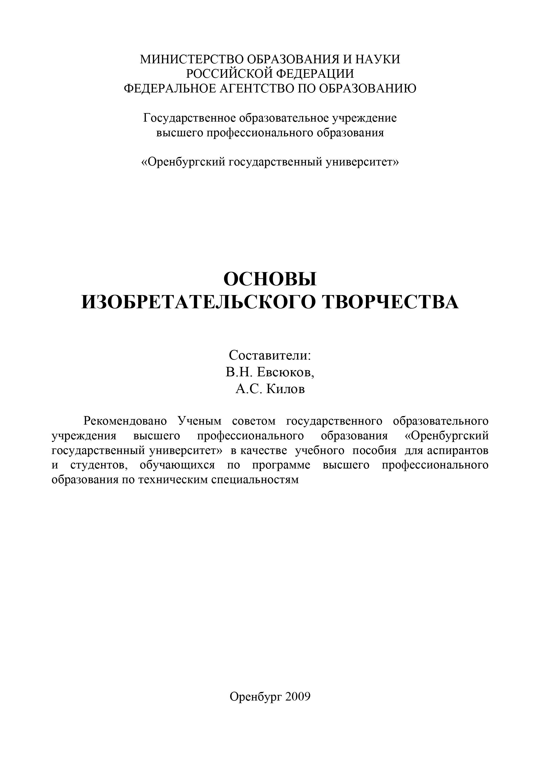 цены В. Н. Евсюков Основы изобретательского творчества
