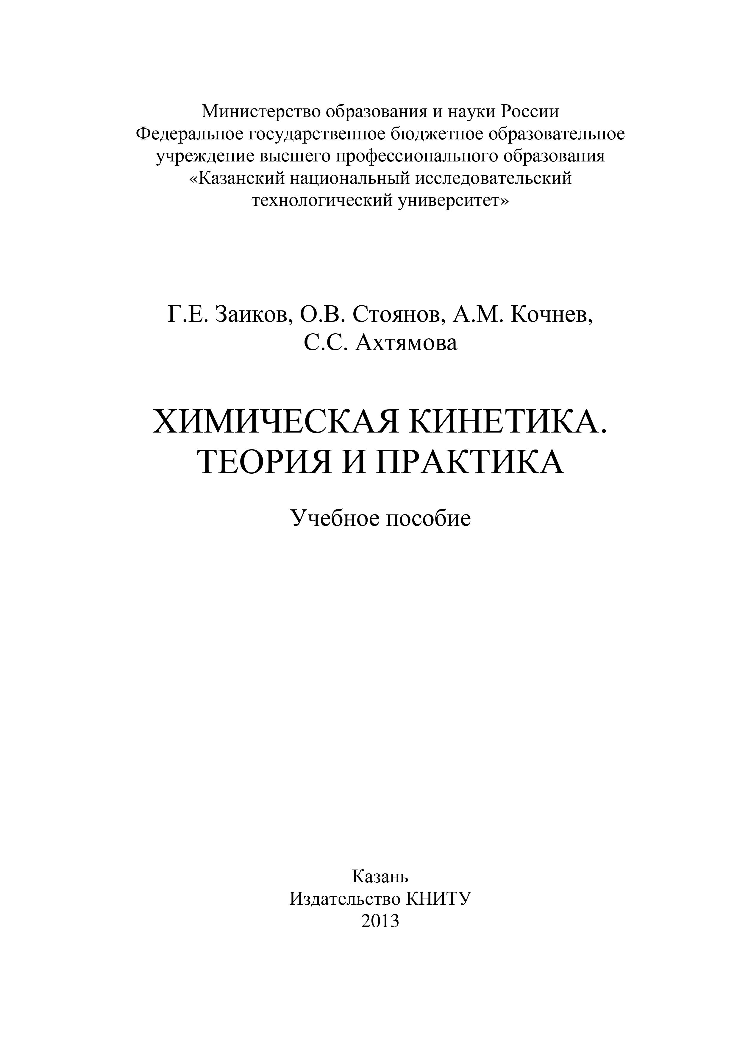 А. М. Кочнев Химическая кинетика. Теория и практика хк спартак