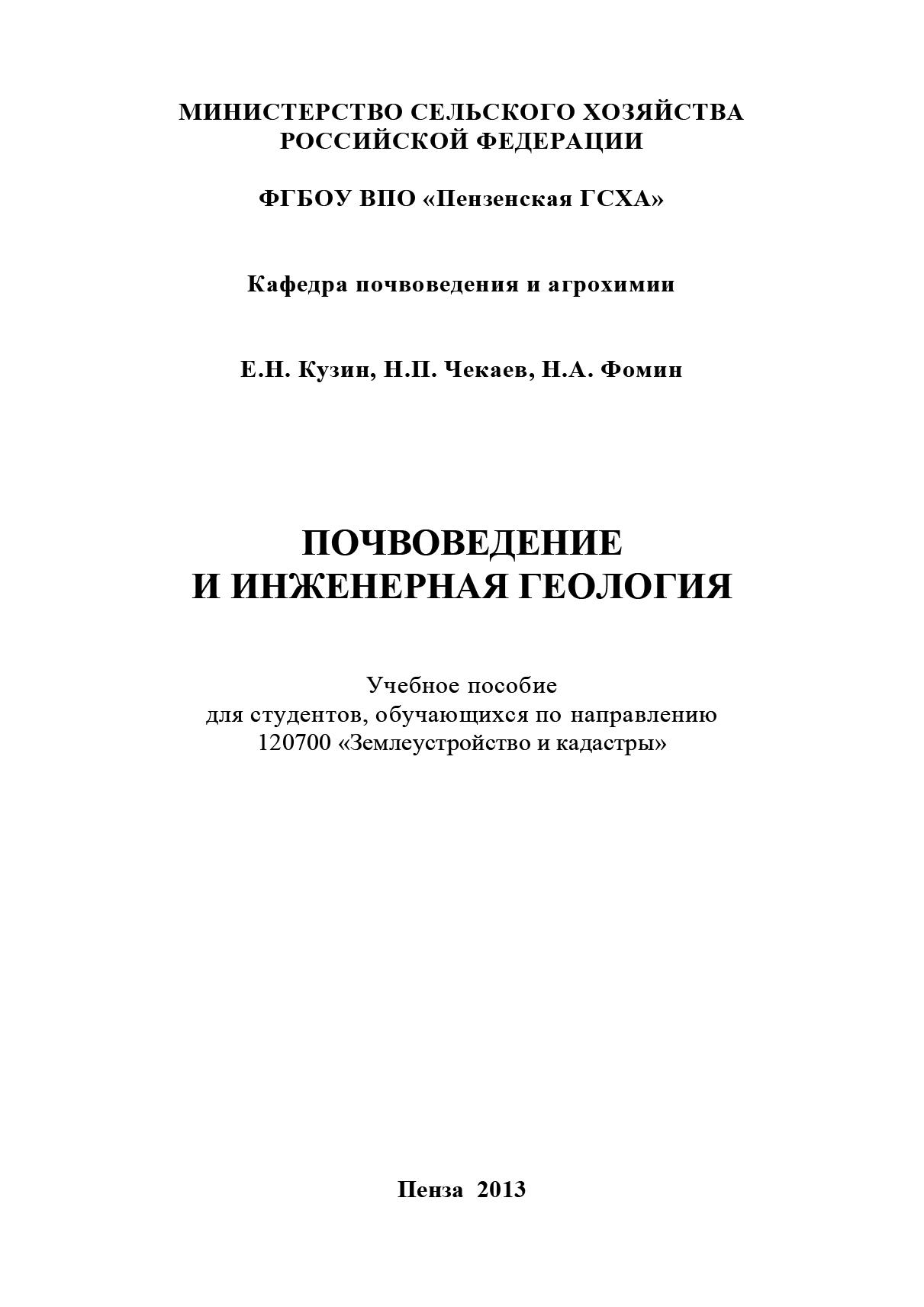 Е. Н. Кузин Почвоведение и инженерная геология захаров м корвет н николаева т учаев в почвоведение и инженерная геология cd