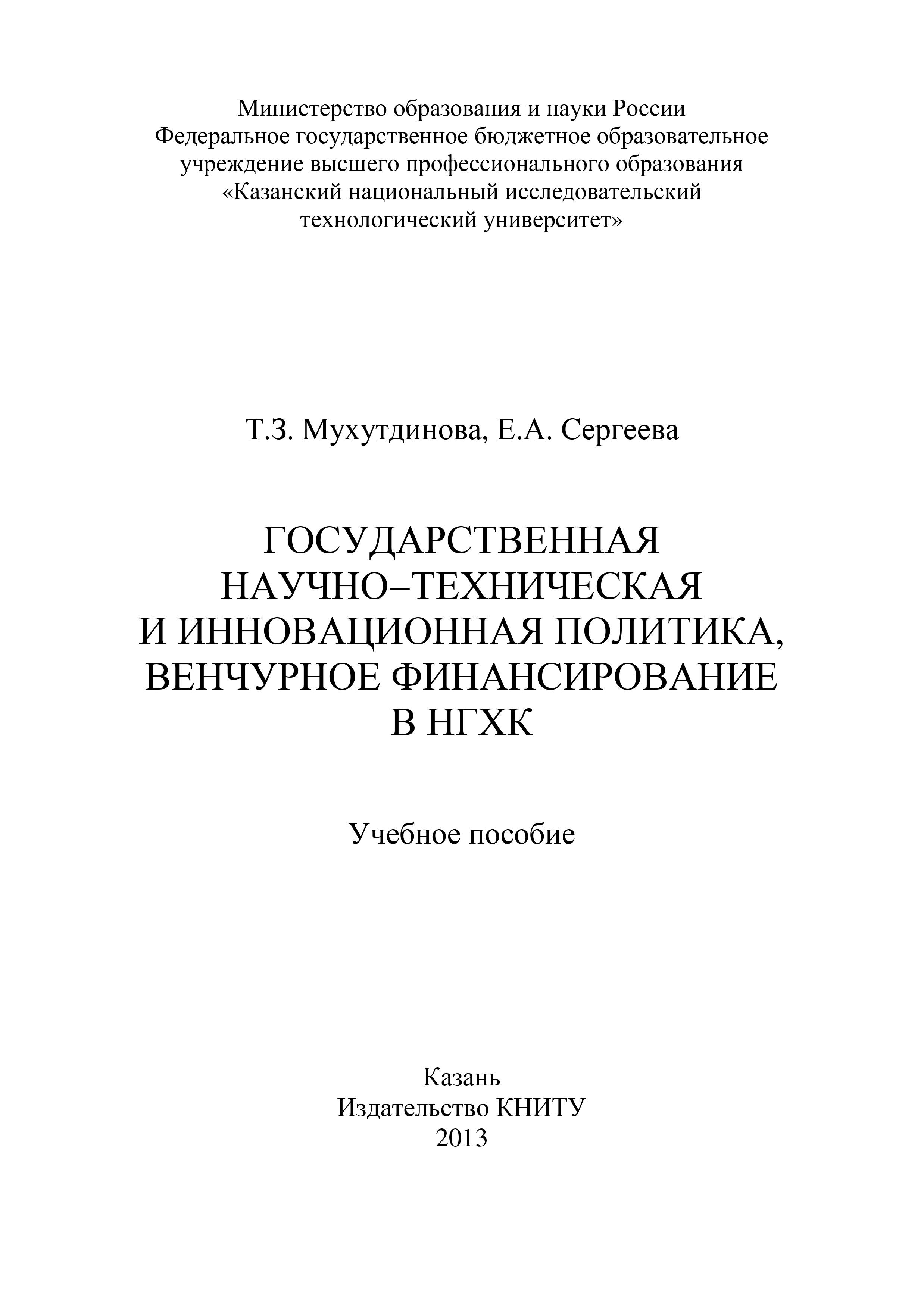 Т. З. Мухутдинова Государственная научно-техническая и инновационная политика, венчурное финансирование в НХГК сергей глазьев концепция 2020 региональная инновационная политика