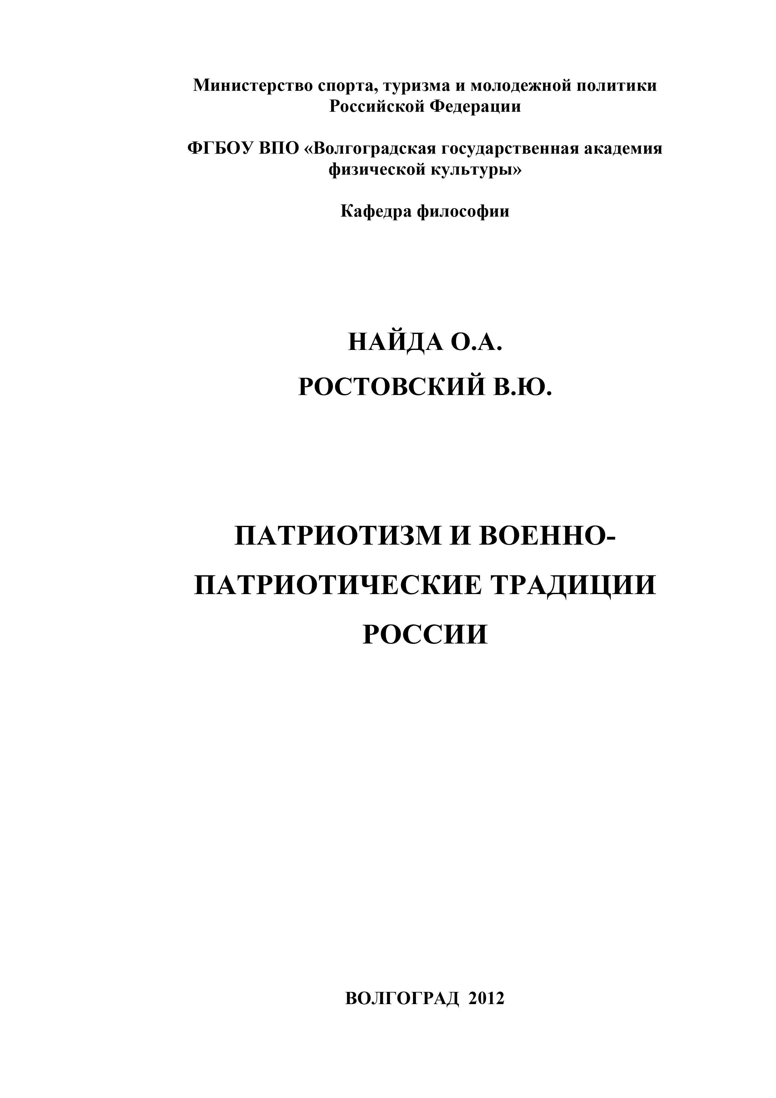 Олег Найда Патриотизм и военно-патриотические традиции России е а балашов шюцкор феномен финского патриотизма