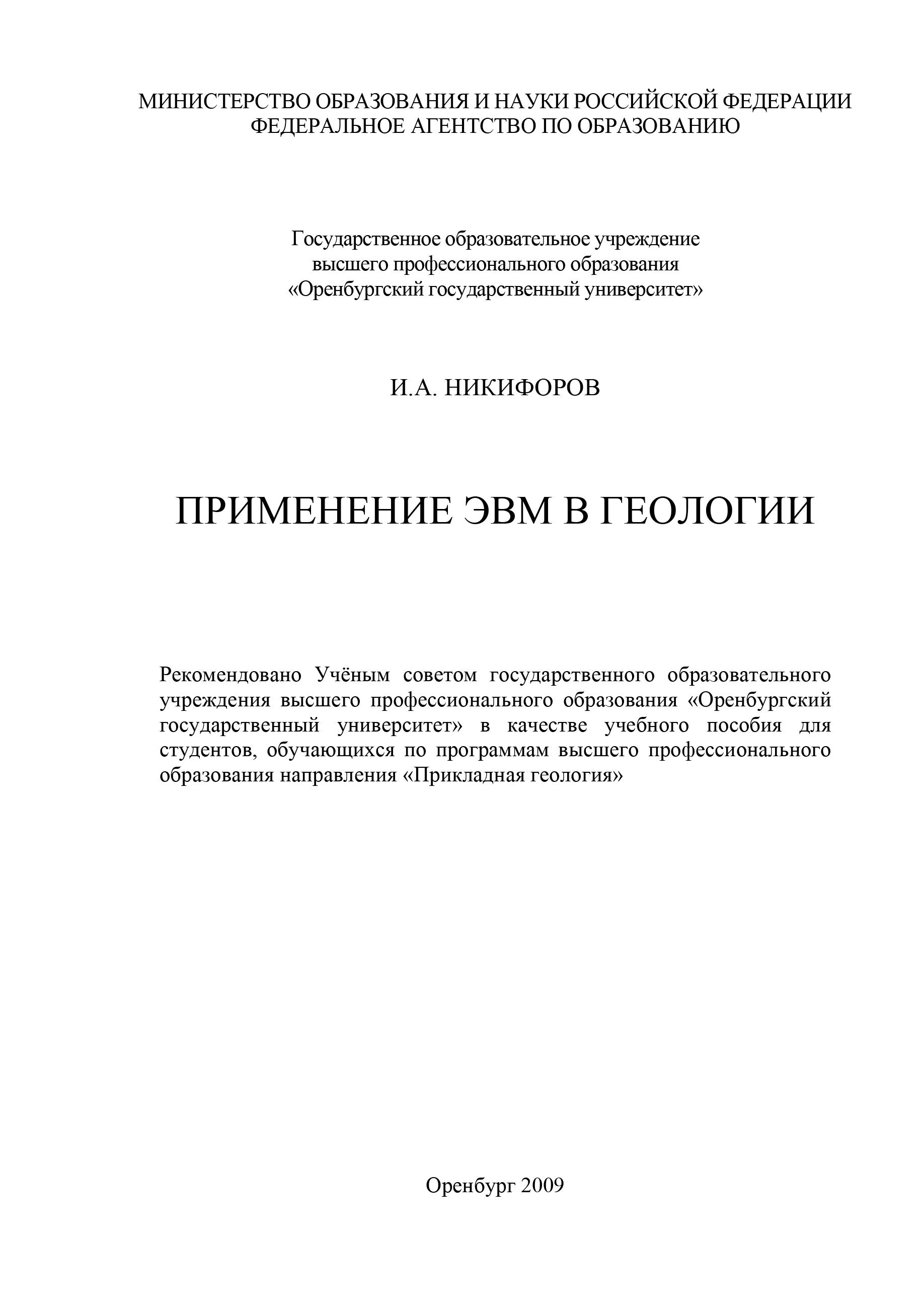 И. Никифоров Применение ЭВМ в геологии цена
