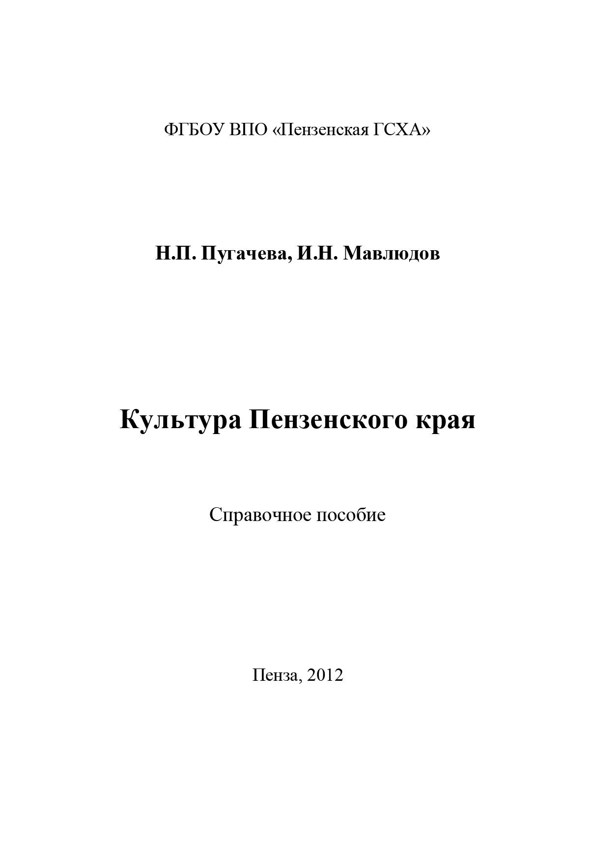 И. Н. Мавлюдов Культура Пензенского края