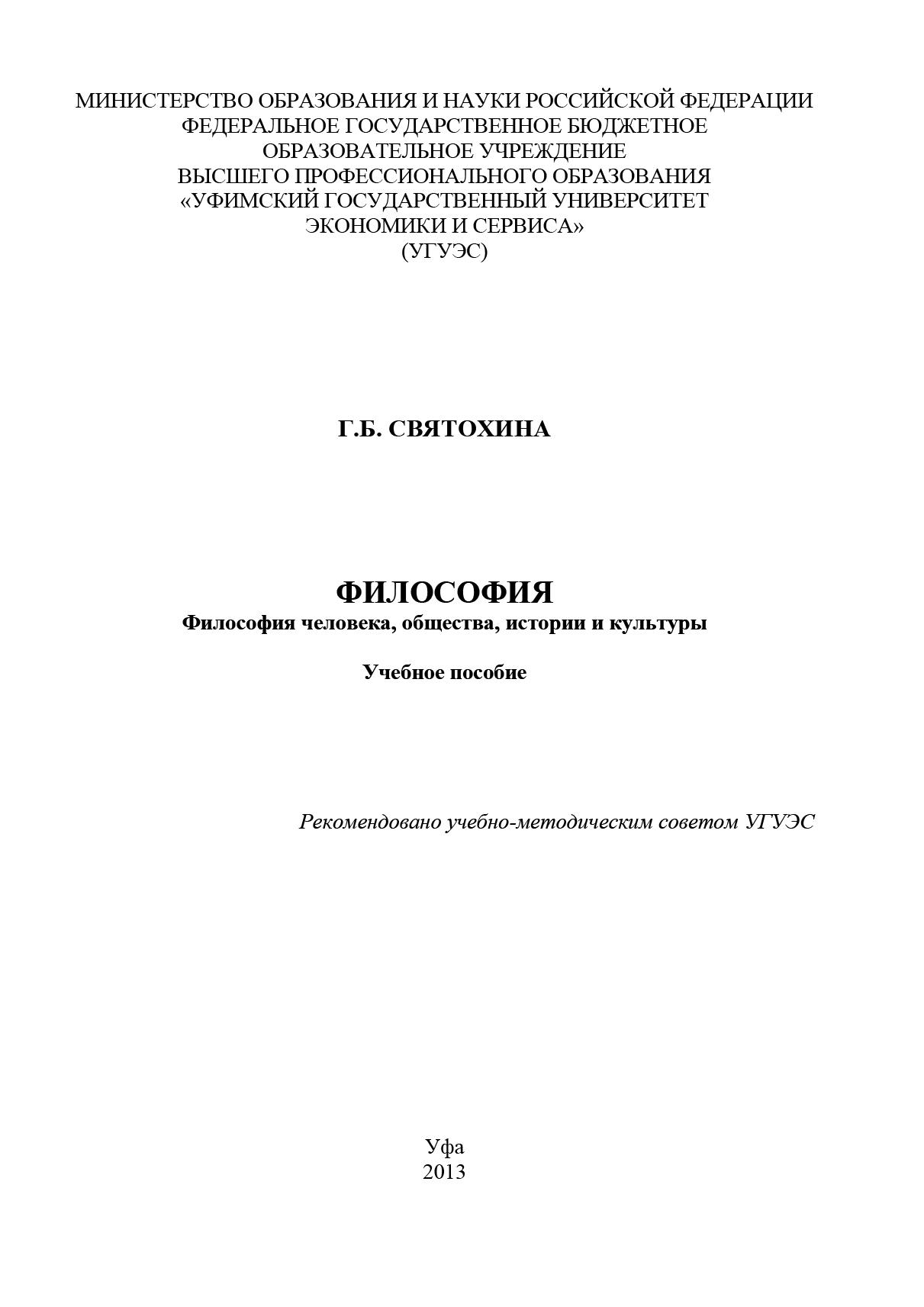 Галина Святохина Философия. Философия человека, общества, истории и культуры