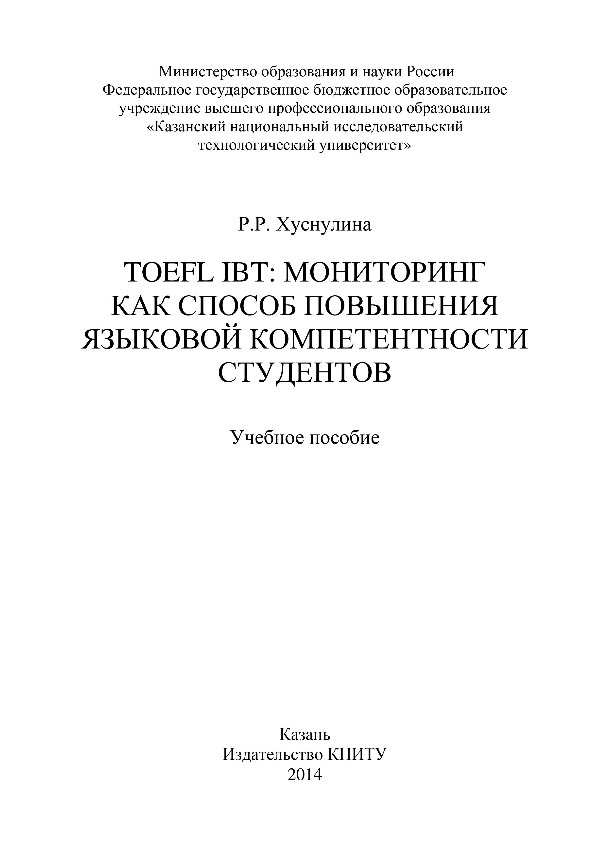 Р. Хуснулина TOEFL IBT: мониторинг как способ повышения языковой компетентности студентов toefl ibt 3 cd
