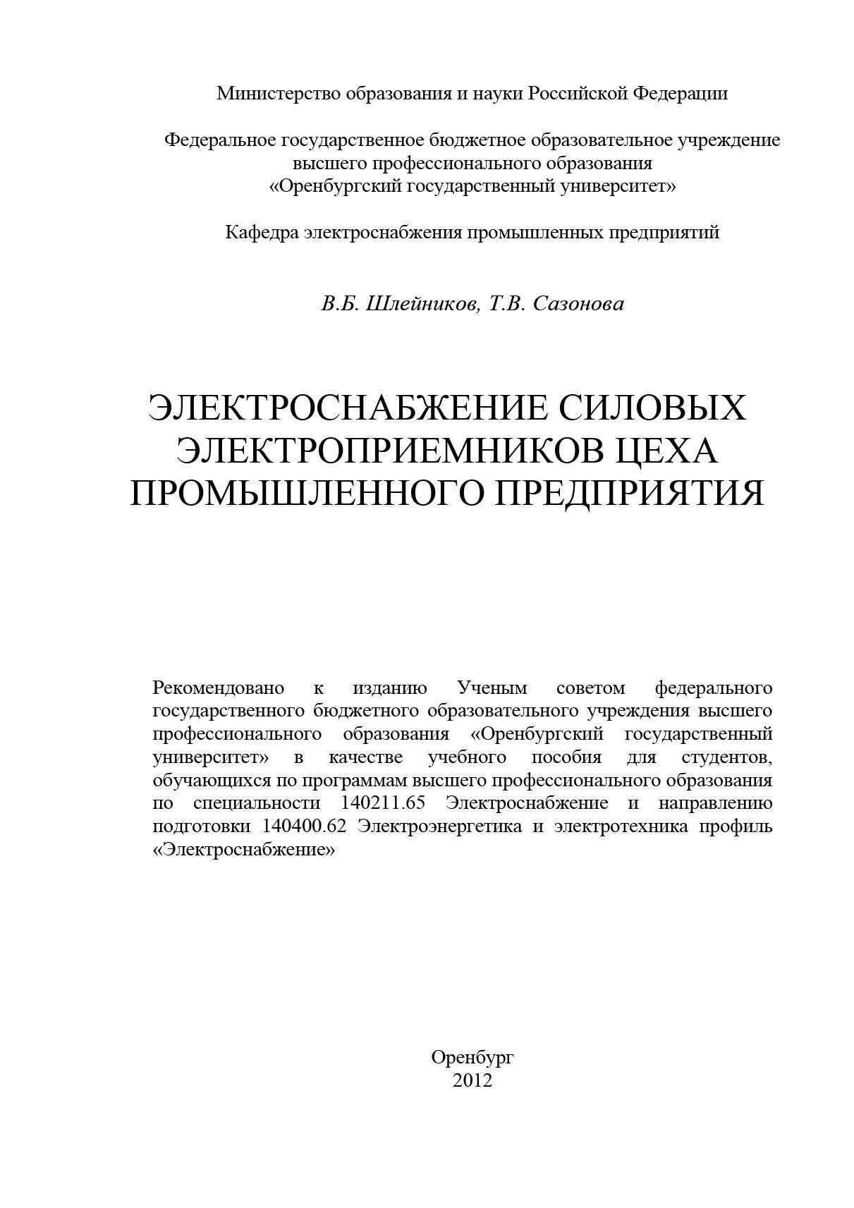 Т. Сазонова Электроснабжение силовых электроприемников цеха промышленного предприятия