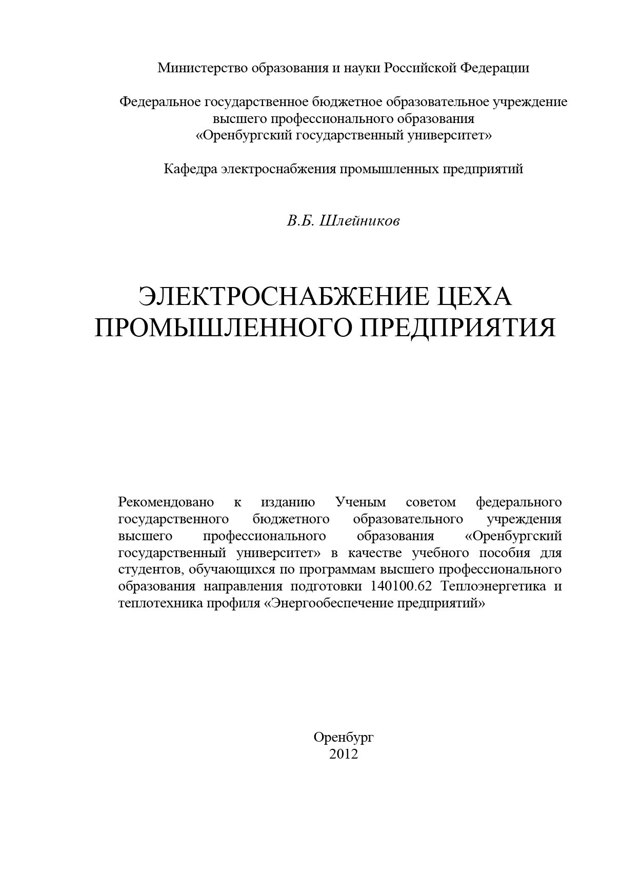 В. Б. Шлейников Электроснабжение цеха промышленного предприятия