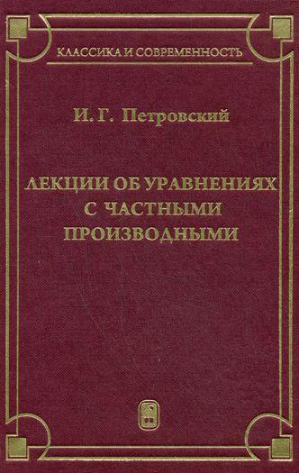 Иван Петровский Лекции об уравнениях с частными производными цены онлайн