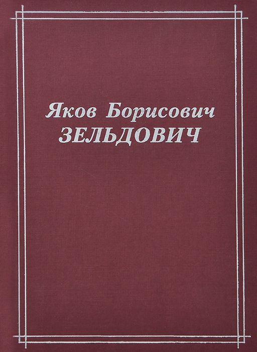 цена на Яков Зельдович Яков Борисович Зельдович (воспоминания, письма, документы)