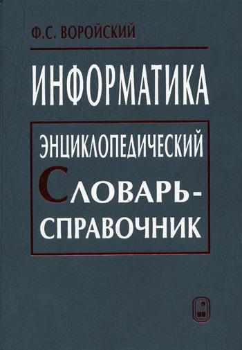Феликс Воройский Информатика. Энциклопедический словарь-справочник