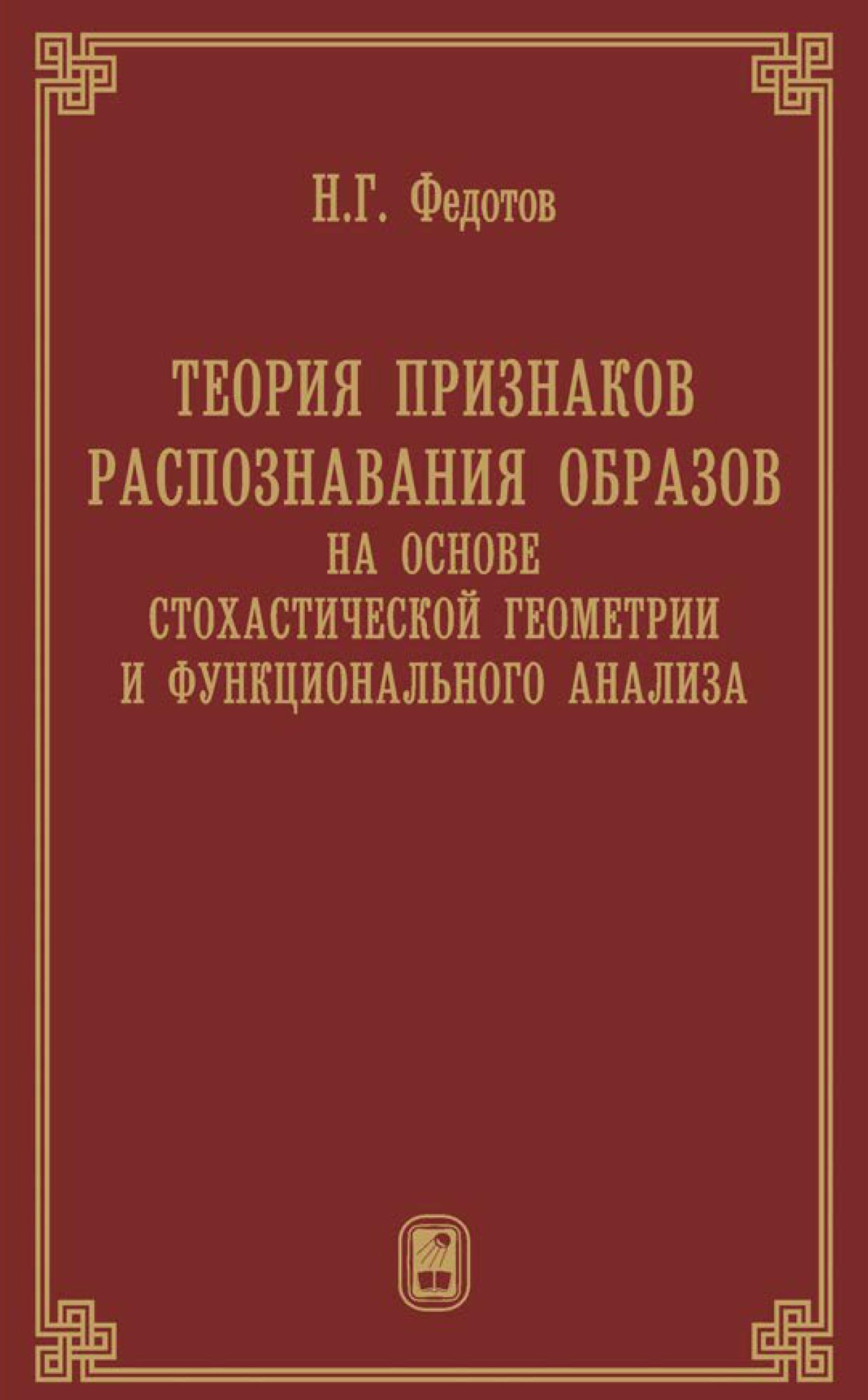 Николай Федотов Теория признаков распознавания образов на основе стохастической геометрии и функционального анализа