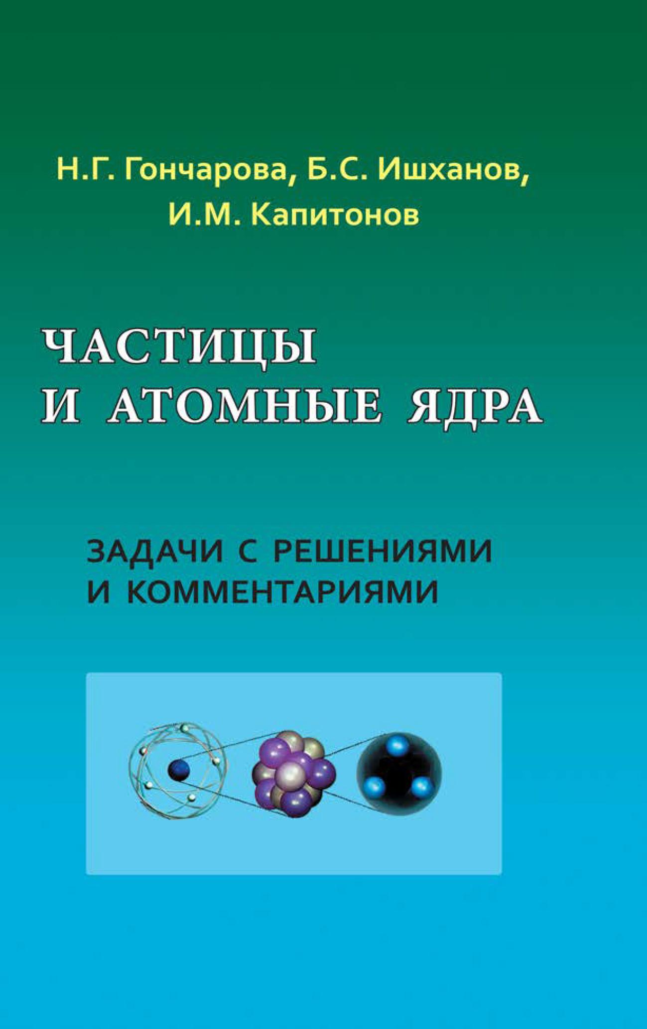 Игорь Капитонов Частицы и атомные ядра. Задачи с решениями и комментариями цена
