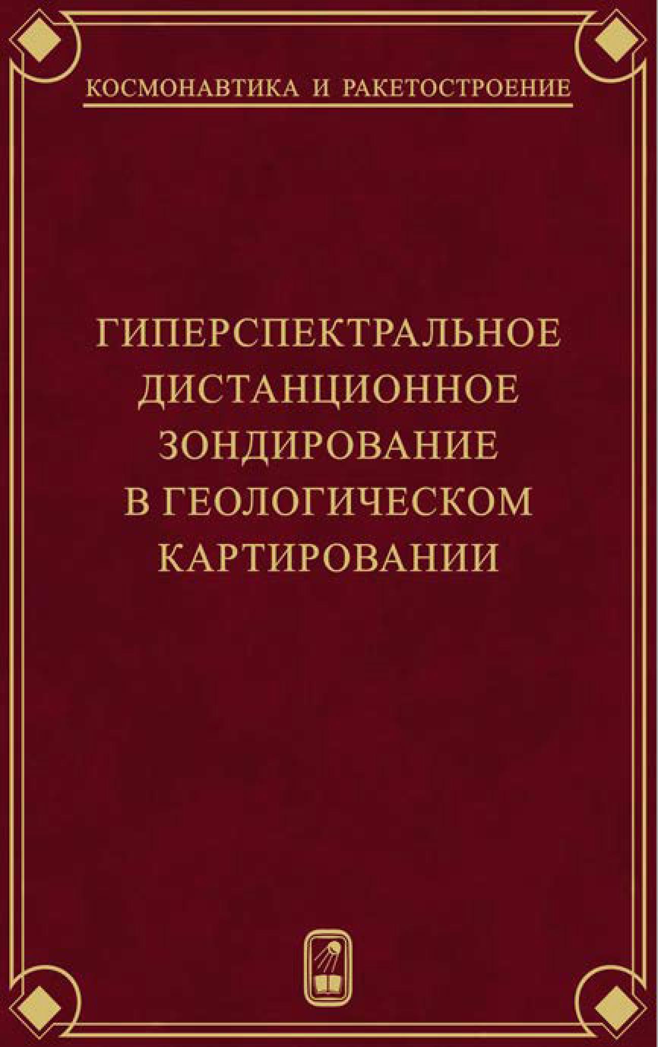 Владимир Леонидович Щербаков Гиперспектральное дистанционное зондирование в геологическом картировании