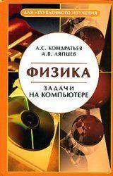 А. С. Кондратьев Физика. Задачи на компьютере