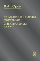 Вячеслав Юрко Введение в теорию обратных спектральных задач теребиж в ю введение в статистическую теорию обратных задач