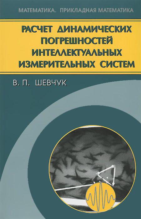Валерий Шевчук Расчет динамических погрешностей интеллектуальных измерительных систем